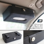 กล่องทิชชู่ ติดที่บังแดดในรถยนต์ สีดำ