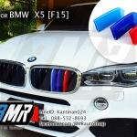 แถบสีพลาสติก M ติดกระจังหน้ารถ สำหรับ BMW X5 (F15) ,X6 (F16)