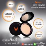 แป้งพัฟ envy powder by verena แป้งเอ็นวี่เวอรีน่า ขนาด 1 ตลับ แป้งหน้าสวยเรียบเนียนเป็นธรรมชาติ