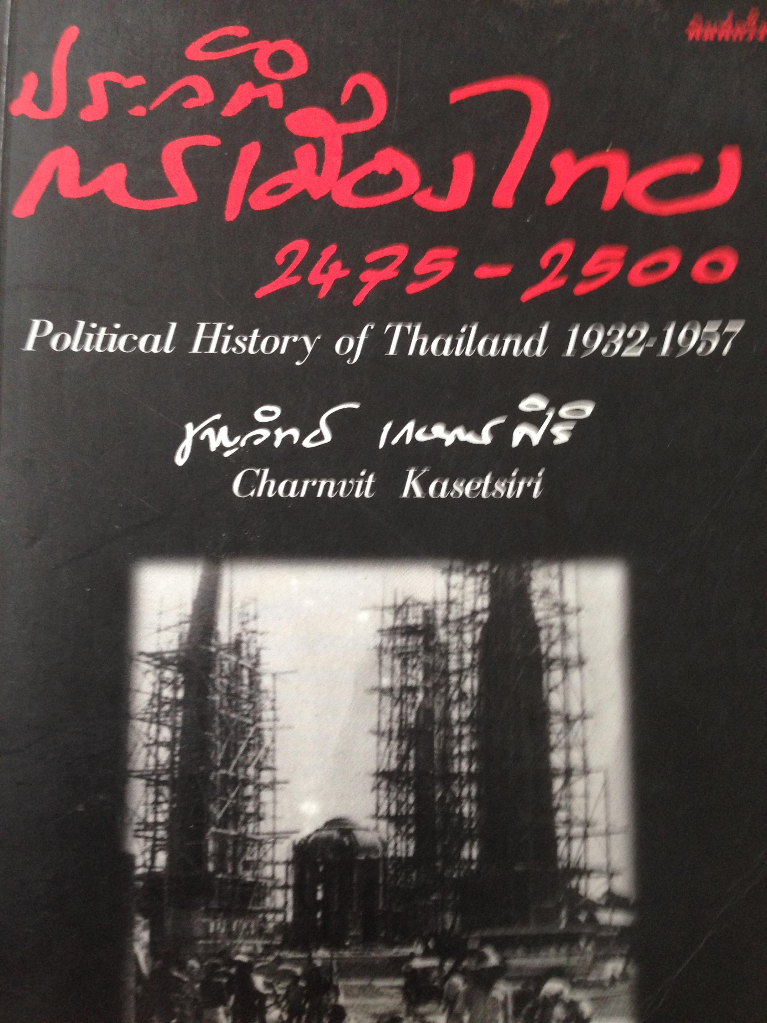 หนังสือเกี่ยวกับประวัติศาสตร์การเมืองไทยโดยชาญวิทย์ เกษตรศิริ รวม3เล่ม ของมูลนิธิโครงการตำราสังคมศาสตร์และมนุษยศาสตร์หน้าราคา250บาท2)