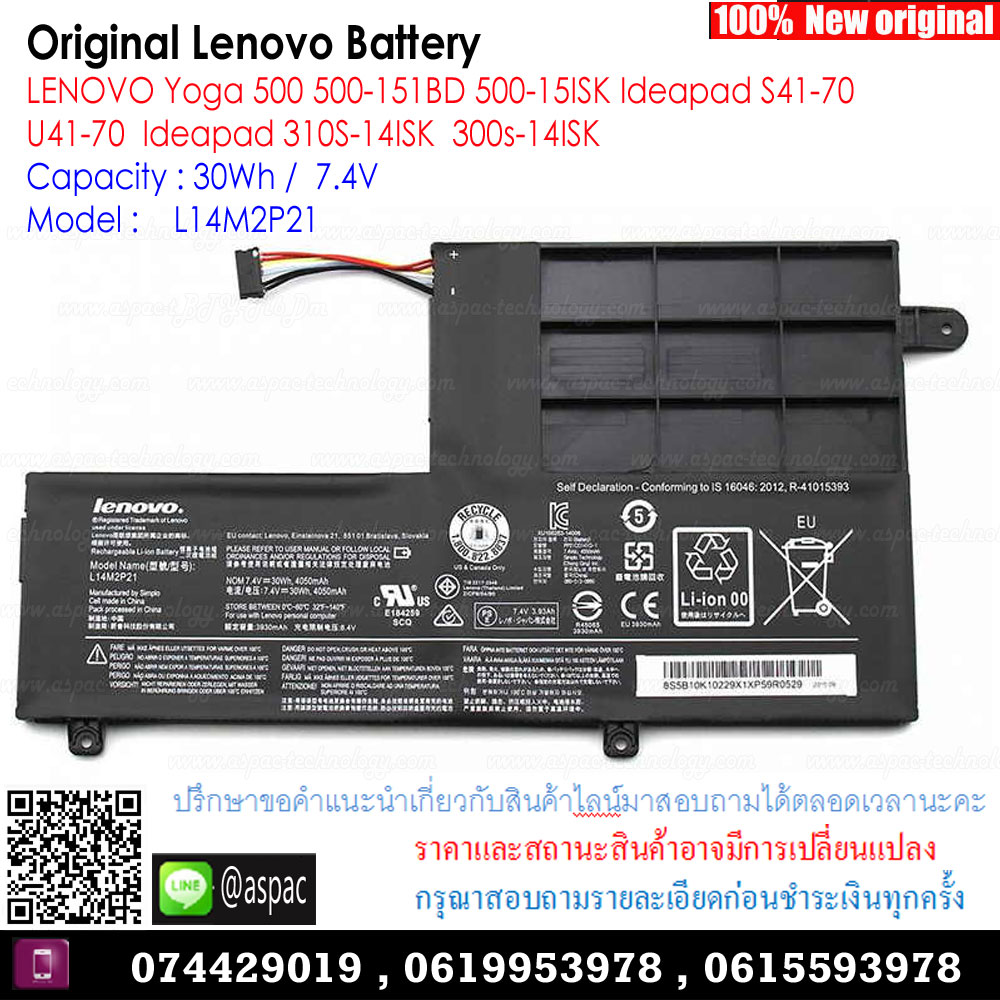 Original Battery L14M2P21 / 30Wh / 7.4V For LENOVO Yoga 500 500-151BD 500-15ISK Ideapad S41-70 U41-70 Ideapad 310S-14ISK 300s-14ISK