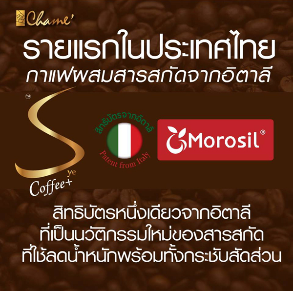 Chame Sye Coffee Plusผ่านการรับรองตามมาตรฐาน ผ่านการรับรองจากสำนักงานคณะกรรมการอาหารและยา เลขที่ใบรับแจ้ง 10-1-10858-1-1-0001 ผ่านมาตรฐานการผลิต GMP มาตรฐานอาหารระหว่างประเทศ เพื่อการผลิตอาหารได้อย่างปลอดภัย 0% ไขมันทรานส์ , น้ำตาล , คอเลสเตอรอล วิธีรับประทาน : ฉีกซอง Sye Coffee Plus เทกาแฟ 1ซอง ลงในถ้วยเติมน้ำร้อนประมาณ120-150มล. ใช้ช้อนคนให้ละลายเข้ากันแล้วดื่ม