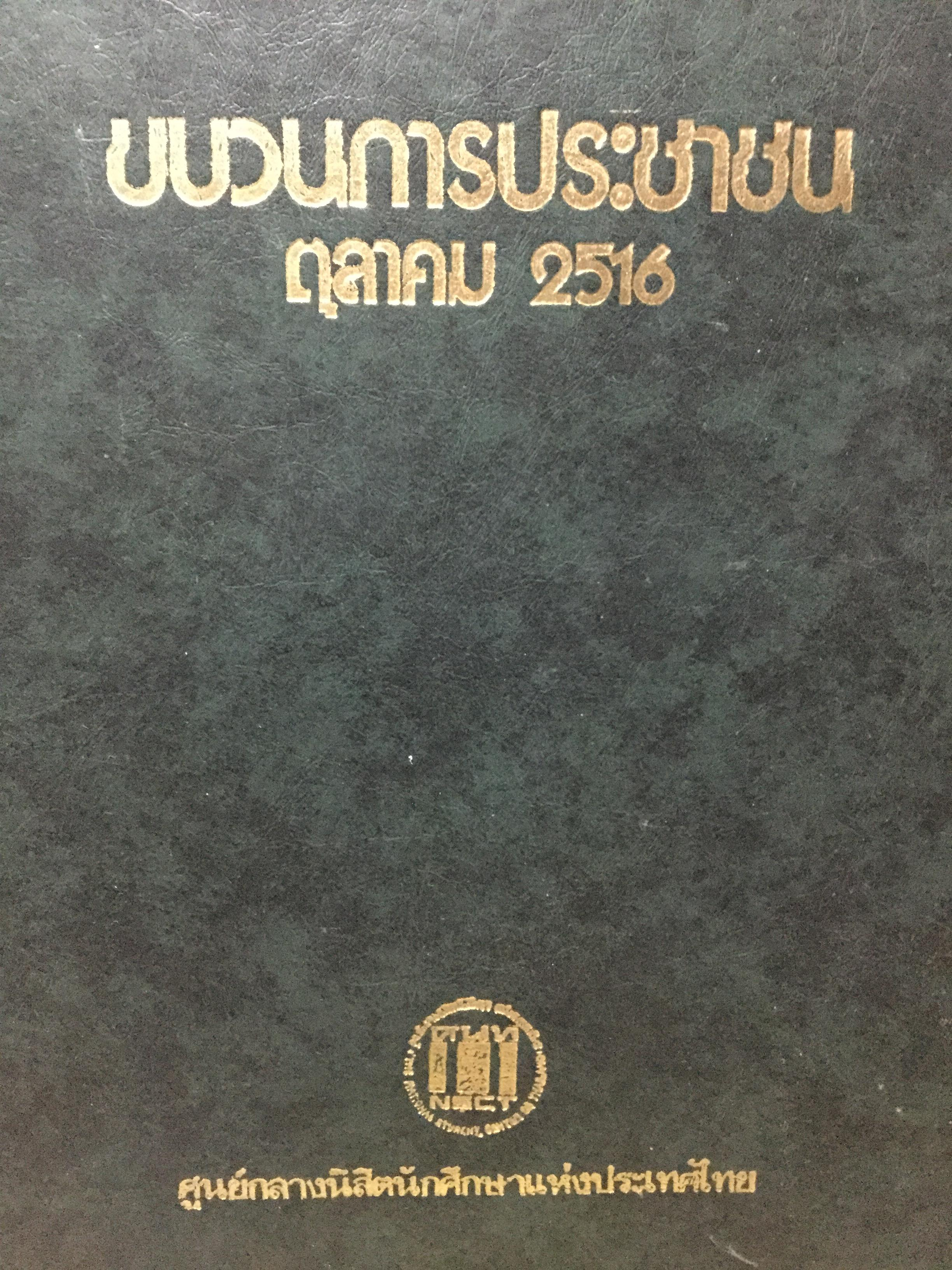 ขบวนการประชาชน ตุลาคม.2516. ศูนย์กลางนิสิตนักศึกษาแห่งประเทศไทย