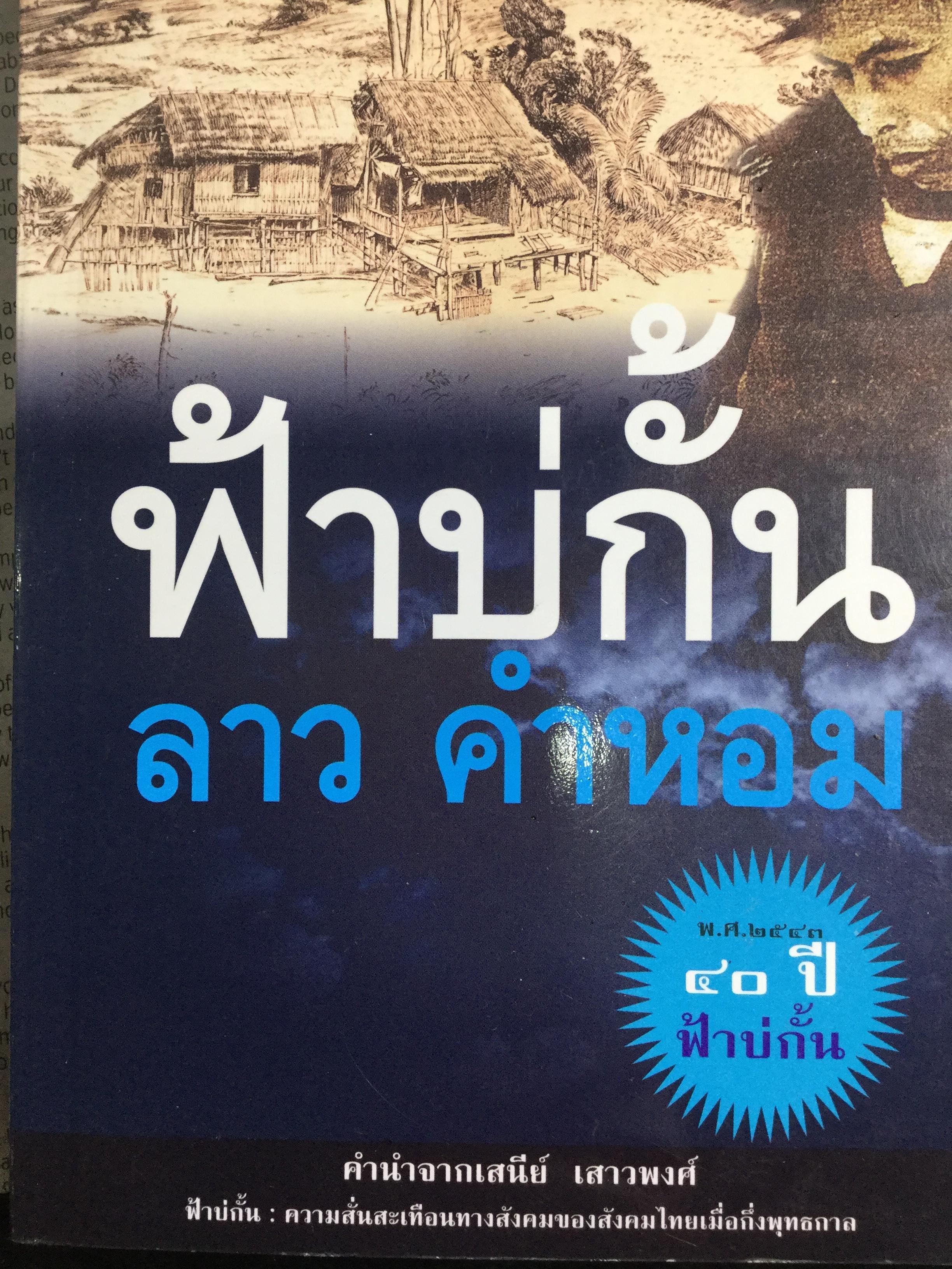 ฟ้าบ่กั้น. ความสั่นสะเทือนทางสังคมของสังคมไทยเมื่อกึ่งพุทธกาล. ผู้เขียน ลาว คำหอม