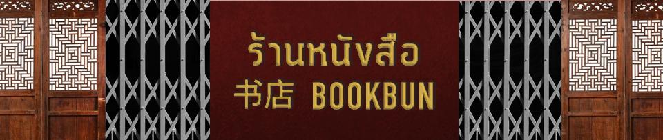 thebookbun