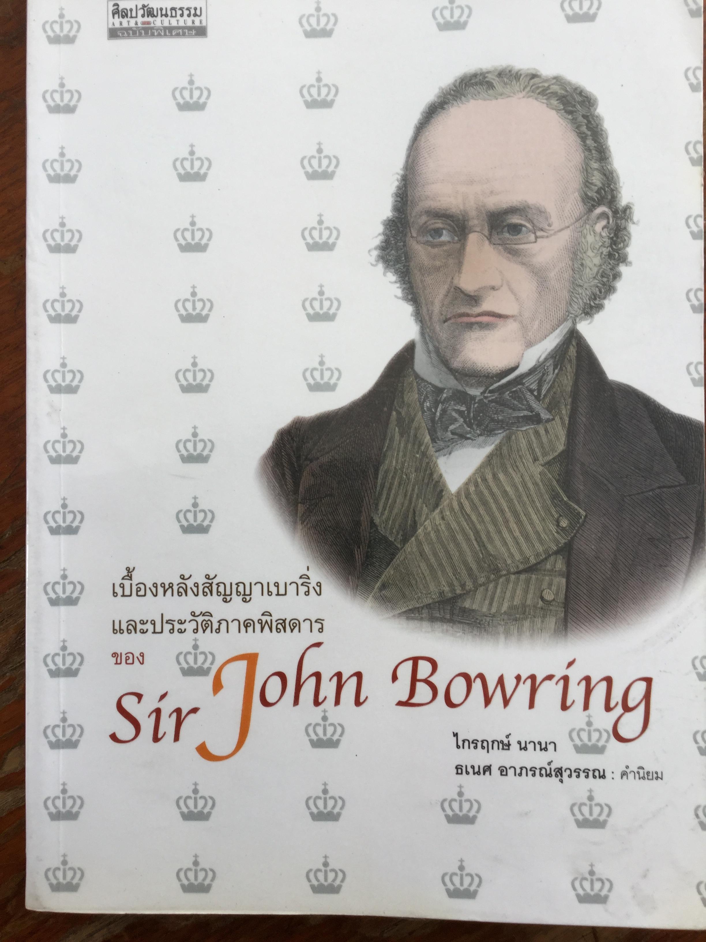 เบื้องหลังสัญญาเบาริ่งและประวัติภาคพิศดารของ Sir John Bowring. ผู้เขียน ไกรฤกษ์ นานา