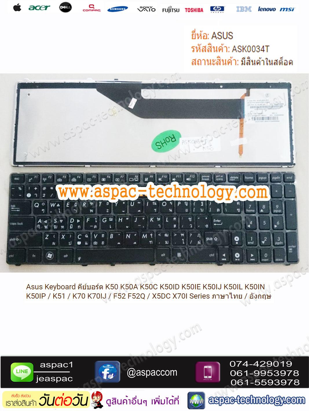 Asus Keyboard คีย์บอร์ด K50 K50A K50C K50ID K50IE K50IJ K50IL K50IN K50IP / K51 / K70 K70IJ / F52 F52Q / X5DC X70I Series ภาษาไทย / อังกฤษ