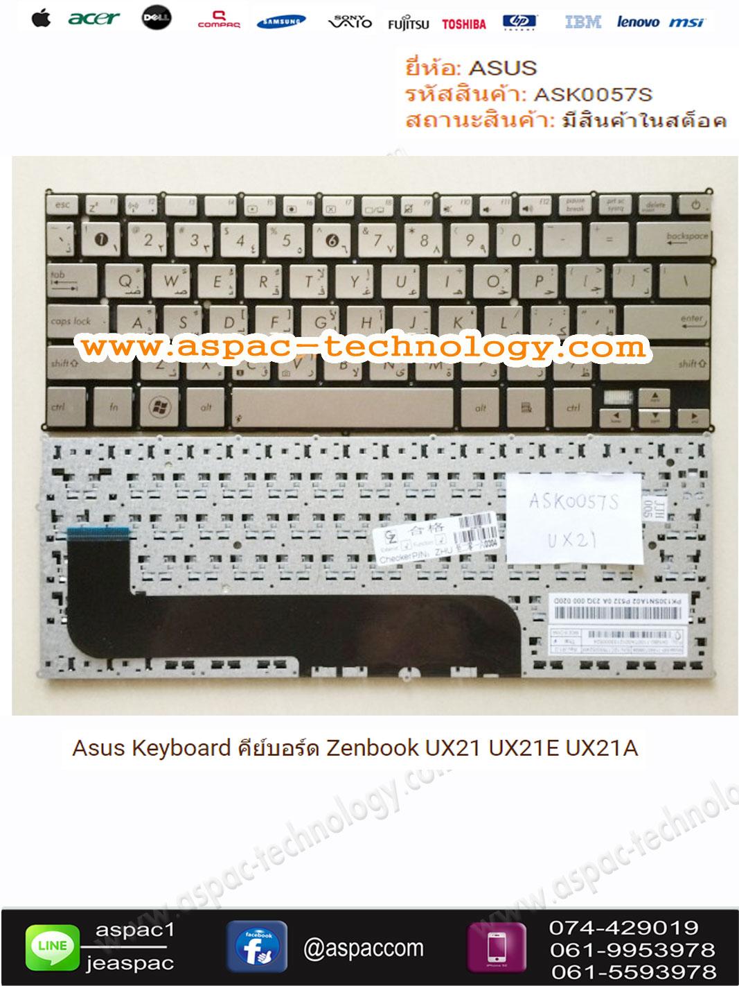 Asus Keyboard คีย์บอร์ด Zenbook UX21 UX21E UX21A