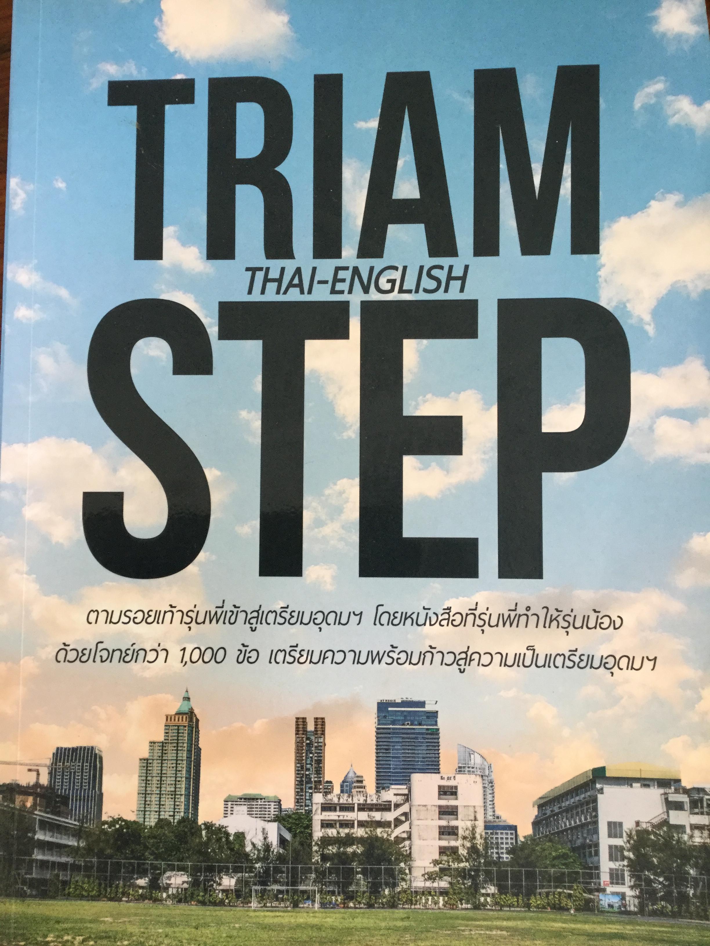 TRIAM STEP Thai-English คู่มือสอบเข้า ร.ร.เตรียมอุดมฯ มีโจทย์กว่า 1,000 ข้อ เตรียมความพร้อมก้าวสู่ความเป็นเตรียมอุดมฯ