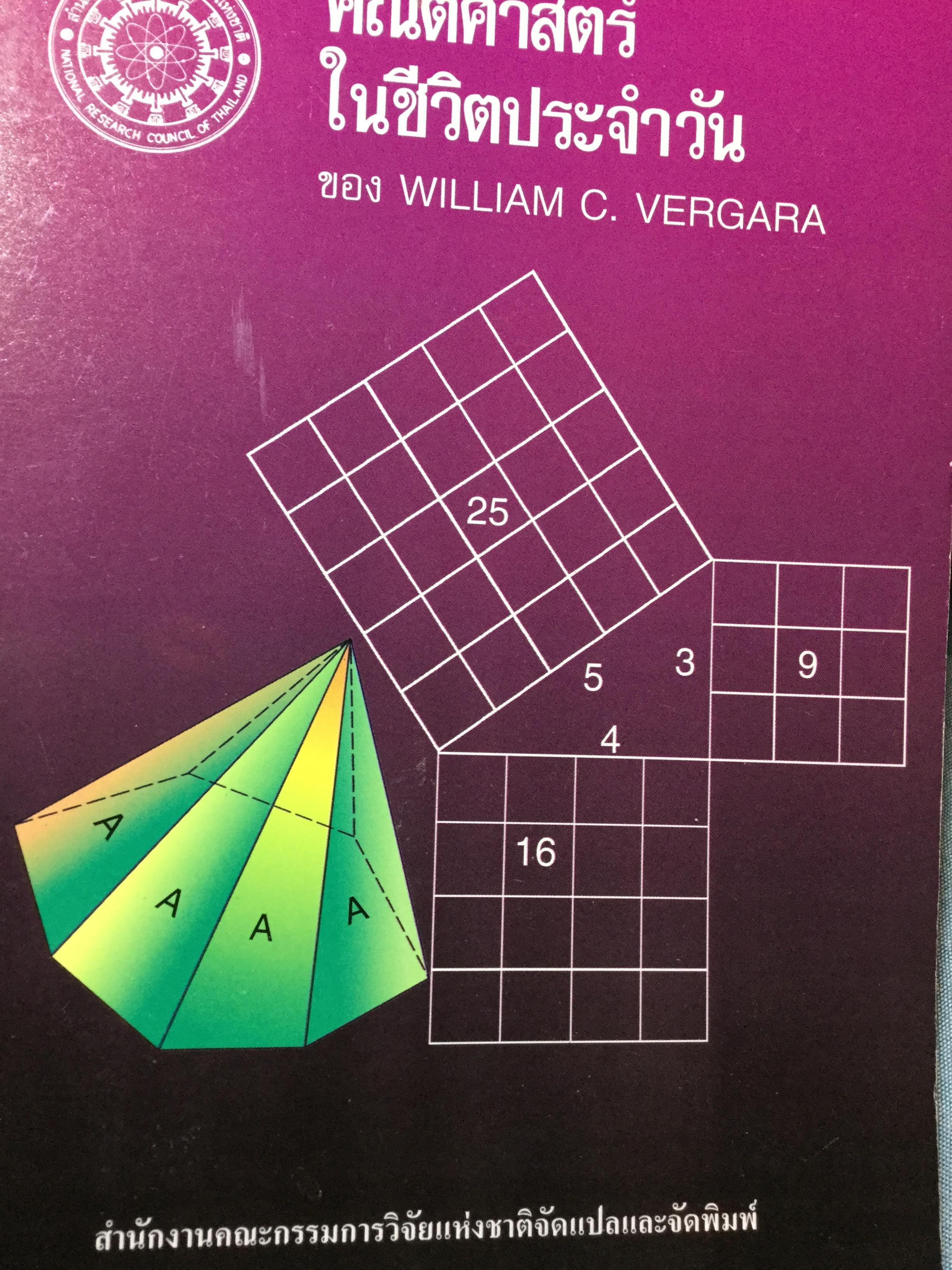 คณิตศาสตร์ ในชีวิตประจำวันของ William C.Vergara สำนักงานคณะกรรมการวิจัยแห่งชาติจัดแปลและจัดพิมพ์ พ.ศ.2540 สาขาวิทยาศาสตร์กายภาพและคณิตศาสตร์.