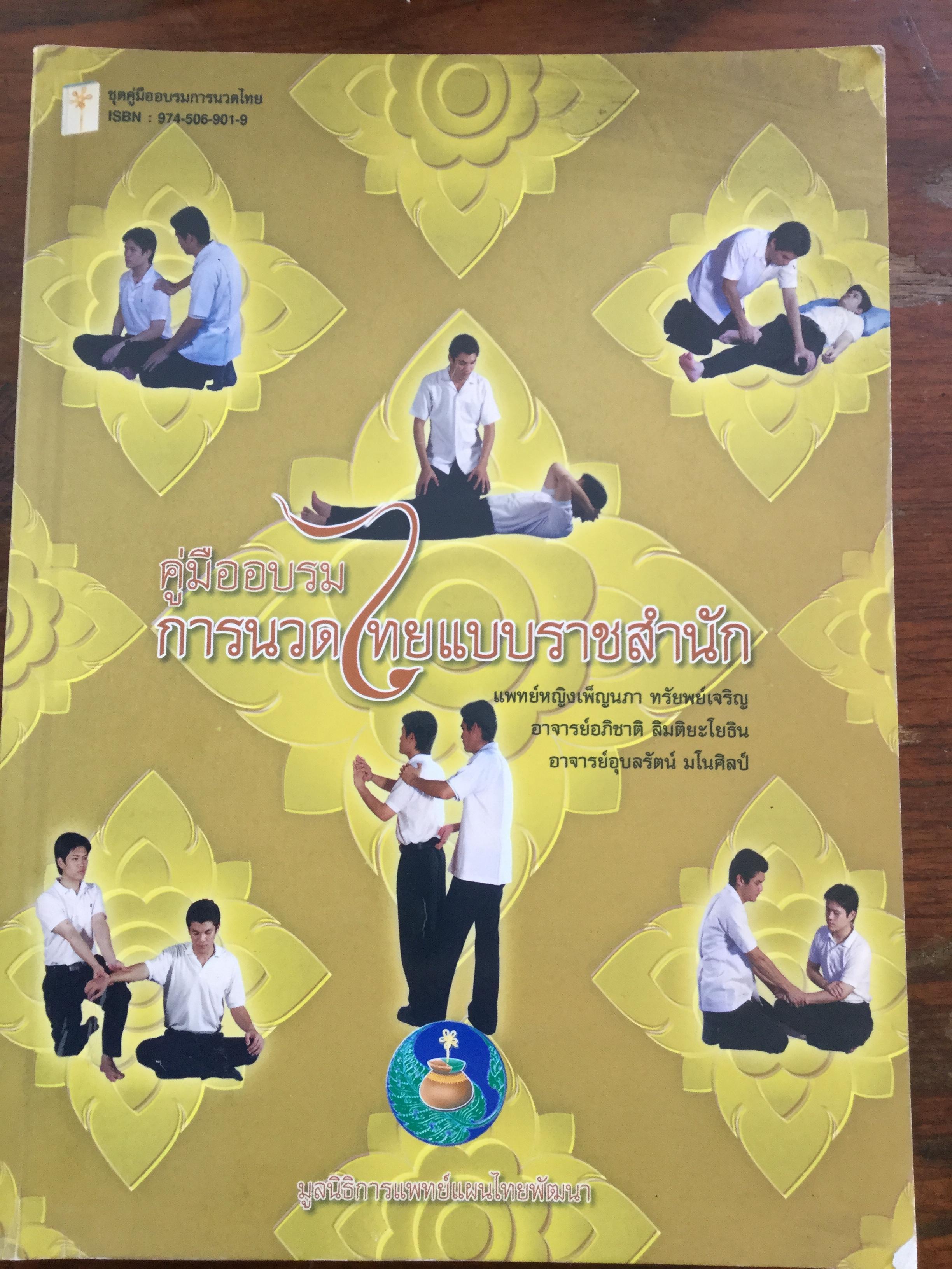 คู่มืออบรมการนวดไทยแบบราชสำนัก. ชุดคู่มืออบรมการนวดไทย. ผู้เขียน นพ.เพ็ญนภา ทรัพย์เจริญ และคณะ โดย มูลนิธิการแพทย์แผนไทยพัฒนา