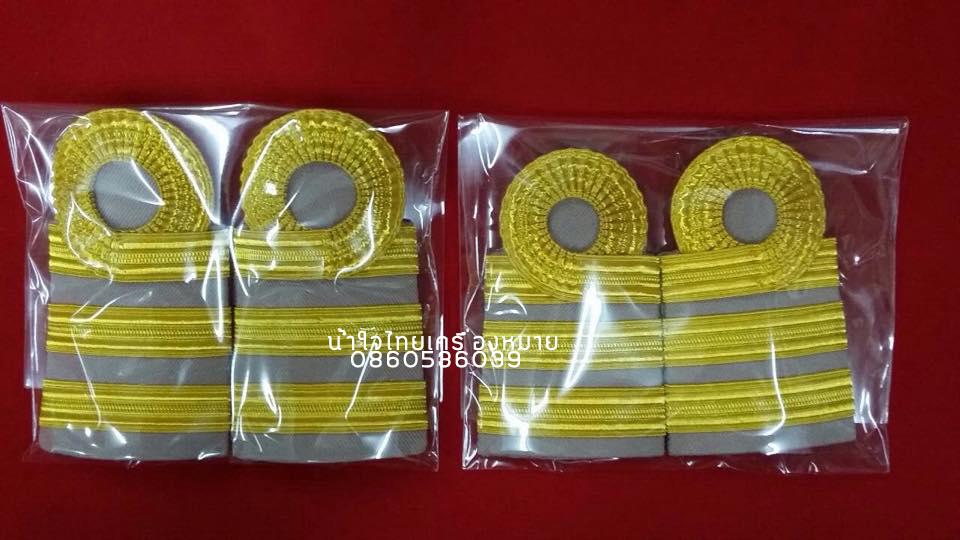 อินธนูข้าราชการพลเรือนชุดสีกากี ระดับ 5-6(ชำนาญงาน,ปฎิบัติการ)