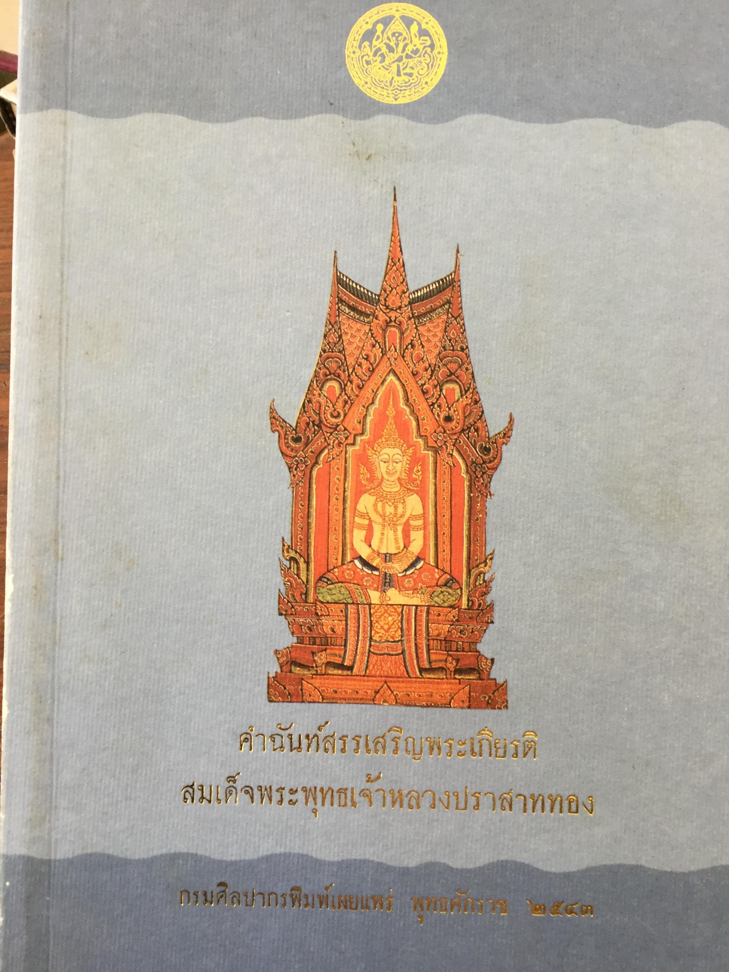 คำฉันท์สรรเสริญพระเกียรติ สมเด็จพระพุทธเจ้าหลวงปราสาทอง กรมศิลปากรพิมพ์เผยแพร่ พุทธศักราช 2543