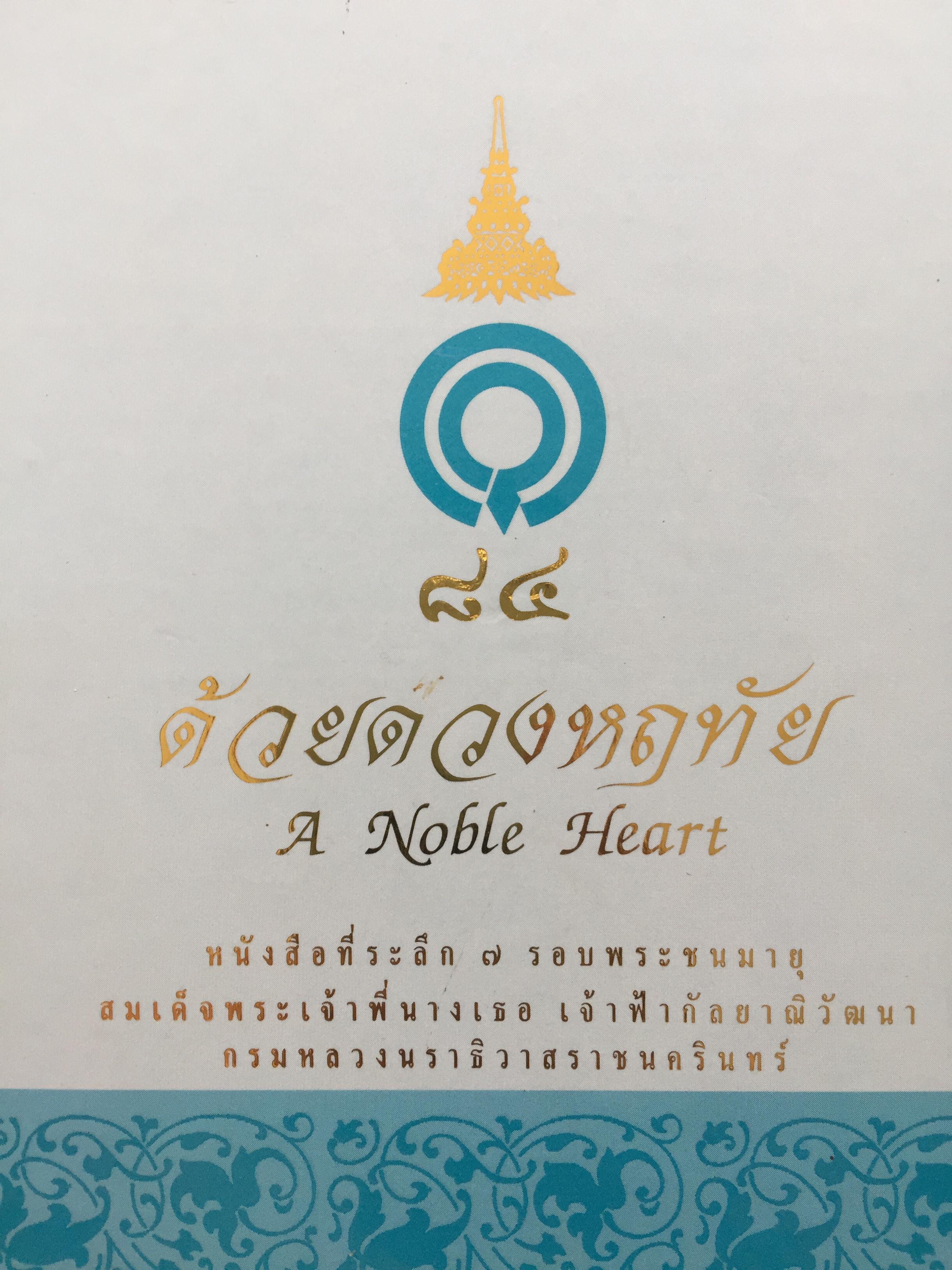 84 ด้วยดวงหฤทัย A Noble Heart. หนังสือที่ระลึก 7 รอบพระชนมายุ สมเด็จพระเจ้าพี่นางเธอ เจ้าฟ้ากัลยาณิวัฒนา กรมหลวงนราธิวาสราชนครินทร์ รวม 3 เล่ม