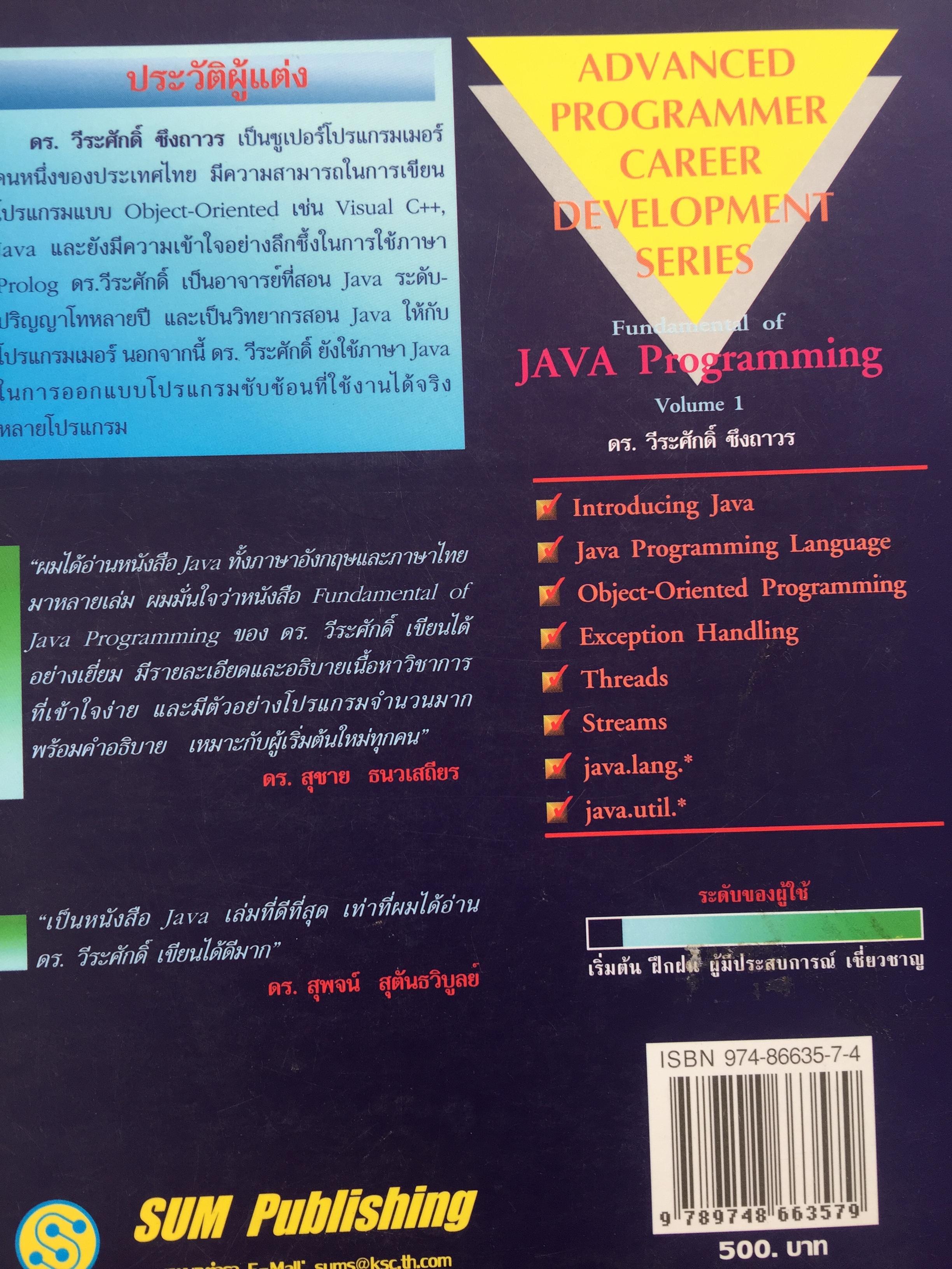 Fundamental of JAVA Programming Volume 1. ผู้เขียน. ดร วีระศักดิ์ ซึงถาวร