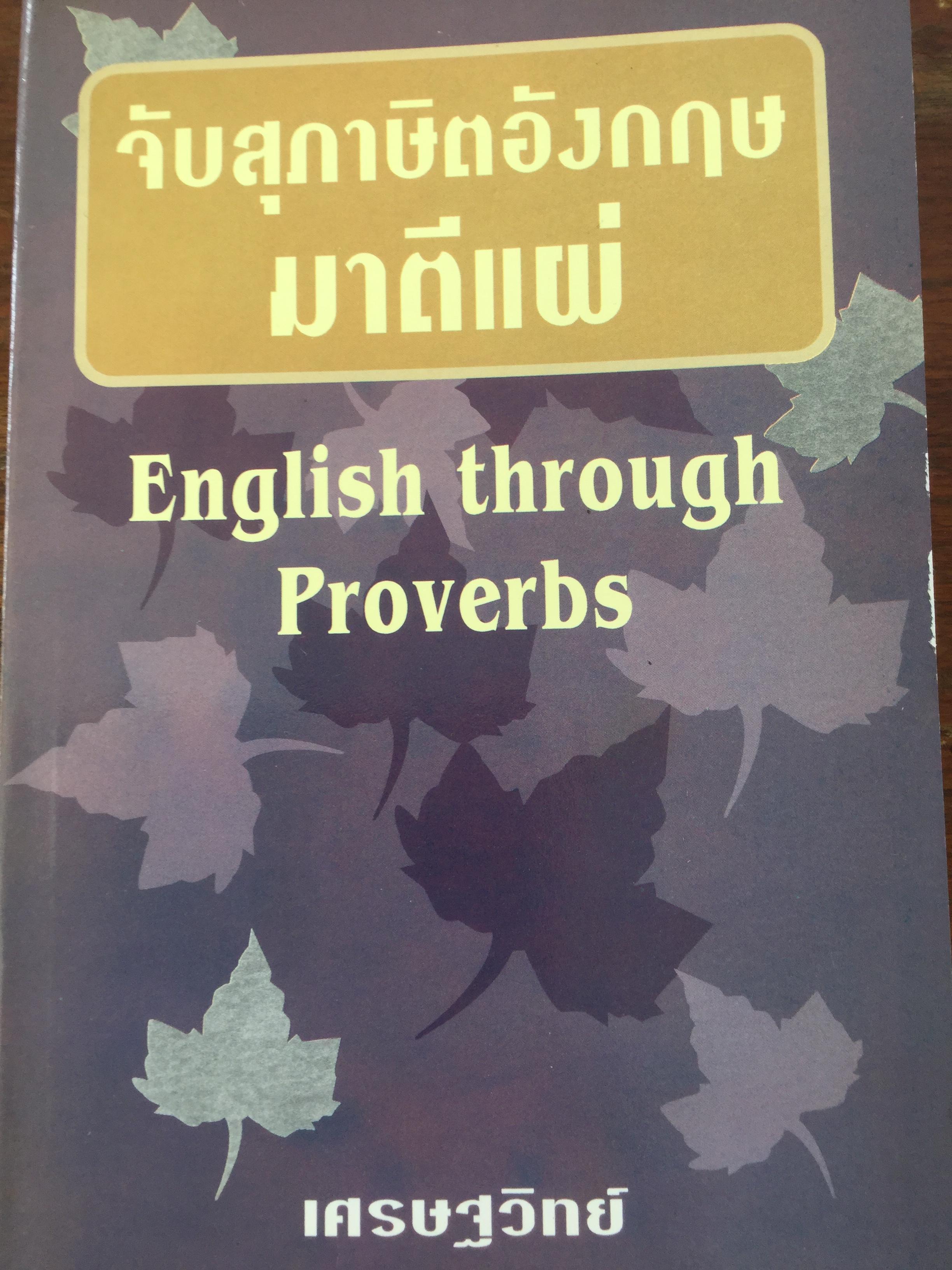 จับสุภาษิตมาตีแผ่. English through Proverbs. ผู้เขียน เศรษฐวิทย์