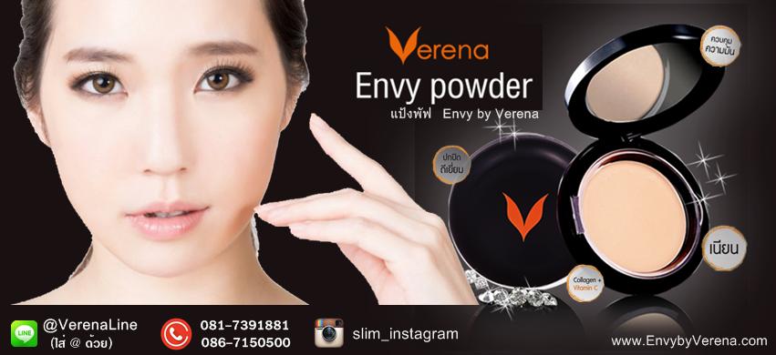 Envy Powder By Verena เอ็นวี่เวอรีน่า แป้งพัฟสูตรผสมคอลลาเจนและวิตามินซี สวยจบในขั้นตอนเดียว