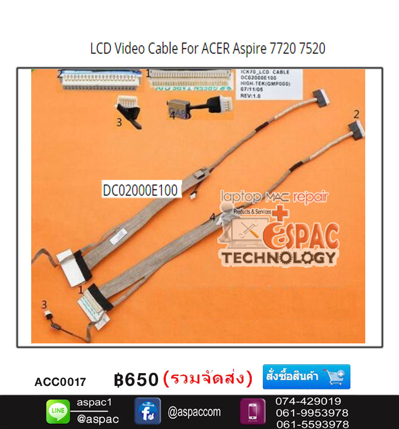 LCD Cable for ACER Aspire 7720 7520 7315