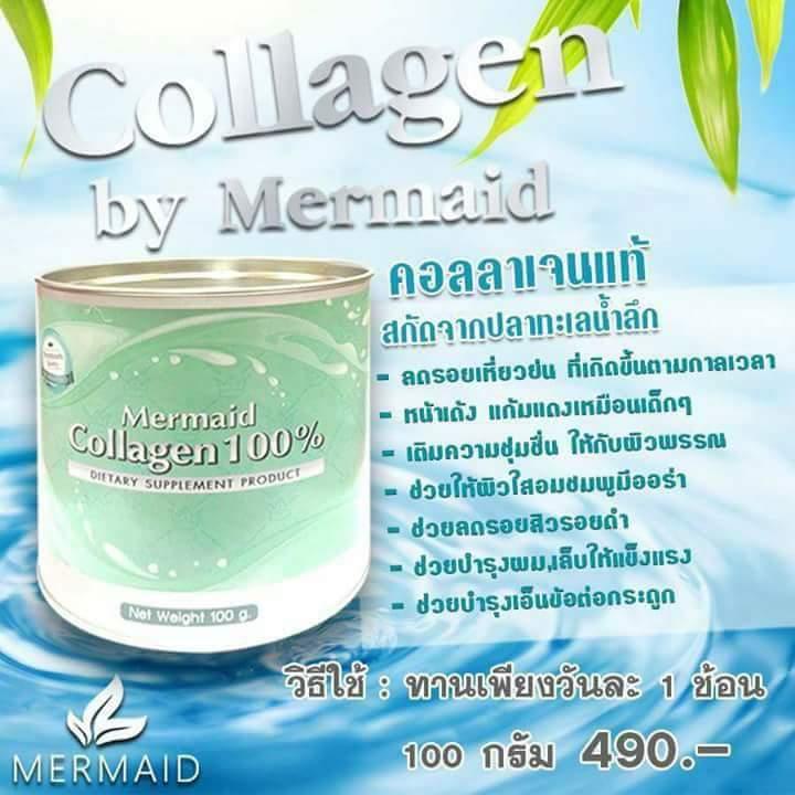 mermaid Collangen 100 กรัม**