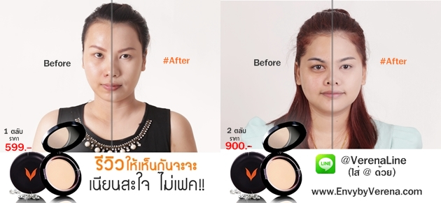 before vs after แป้งพัฟ envy