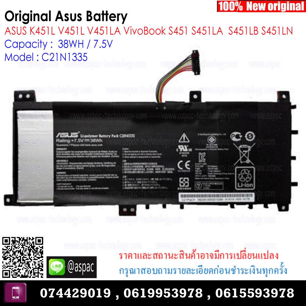 Original Battery C21N1335 / 38Wh / 7.5V For ASUS K451L V451L V451LA VivoBook S451 S451LA S451LB S451LN