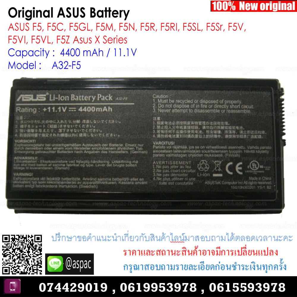Original Battery A32-F5 / 4400mAh / 11.1V For ASUS F5, F5C, F5GL, F5M, F5N, F5R, F5RI, F5SL, F5Sr, F5V, F5VI, F5VL, F5Z Asus X Series