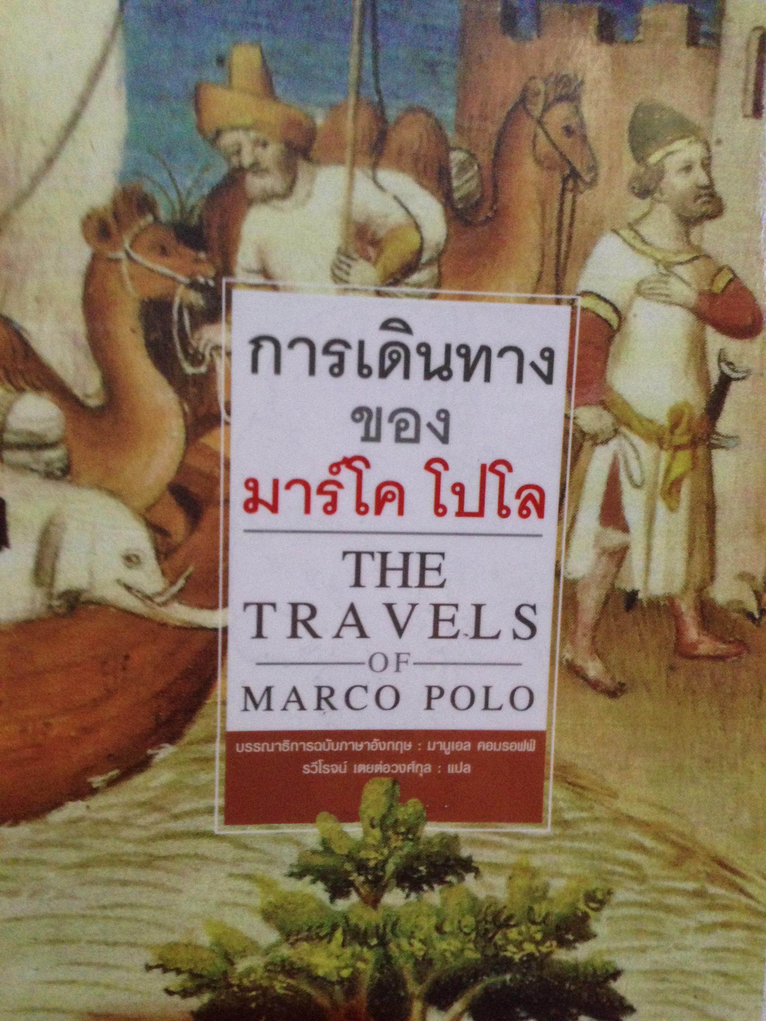 หนังสือ การเดินทางของมาร์คโค โปโล. The Travels of Marco Polo. รวม2เล่ม