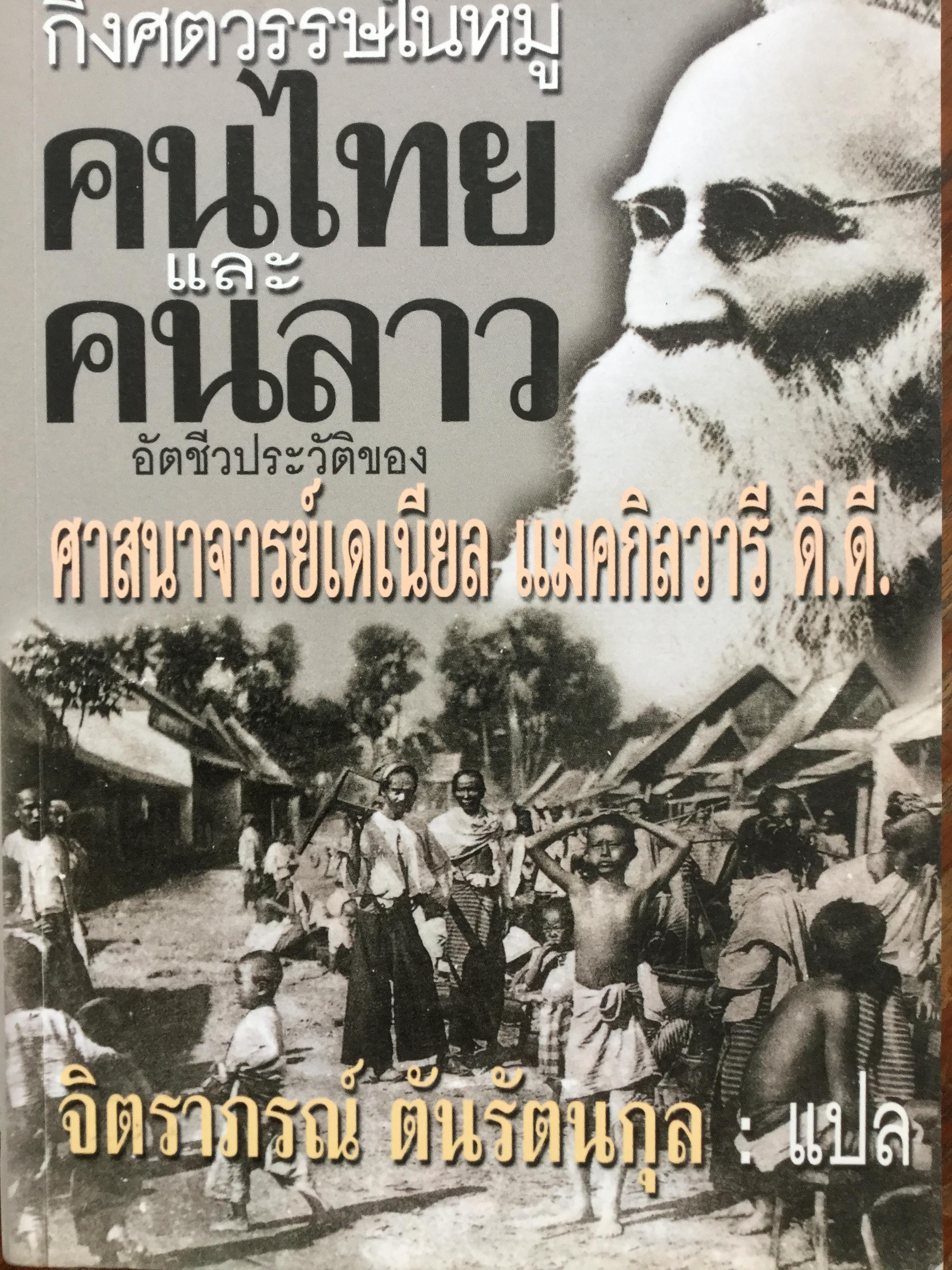 กึ่งศตวรรษในหมู่ คนไทยและคนลาว. อัตชีวประวัติของ ศาสนาจารย์เดเนียล แมคกิลวารี ดี.ดี. ผู้แปล จิตราภรณ์ ตันรัตนกุล