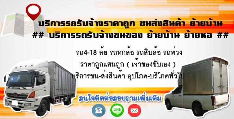 บริการรถรับจ้างสุพรรณบุรี