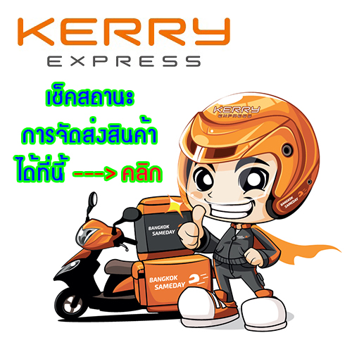 https://th.kerryexpress.com/th/track/?track=