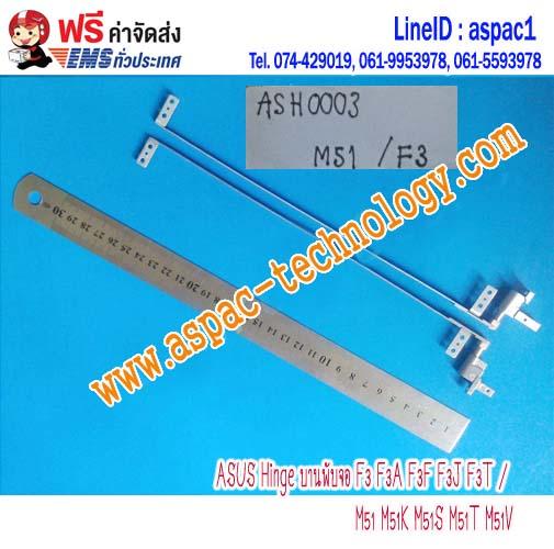 ASUS Hinge บานพับจอ F3 F3A F3F F3J F3T / M51 M51K M51S M51T M51V