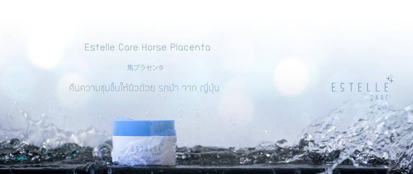 ครีมรกม้า Estelle Care Horse Placenta Cream 50 กรัม**