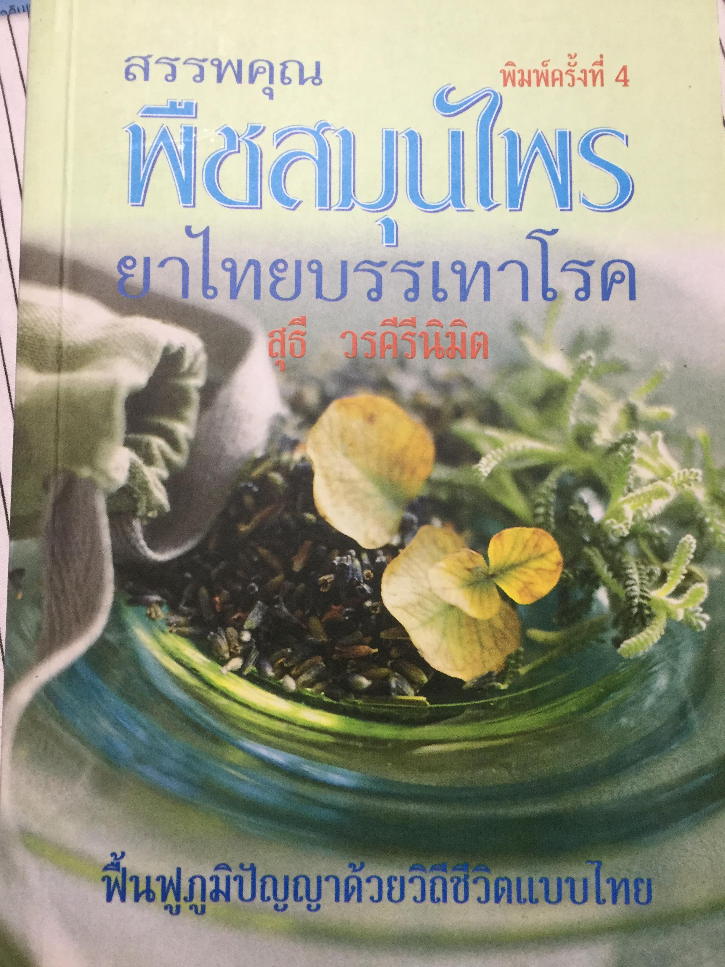 สรรพคุณ พืชสมุนไพร ยาไทยบรรเทาโรค ฟื้นฟูภูมิปัญญาด้วยวิถีชีวิตแบบไทย ผู้เขียน สุธี วรคีรีนิมิต