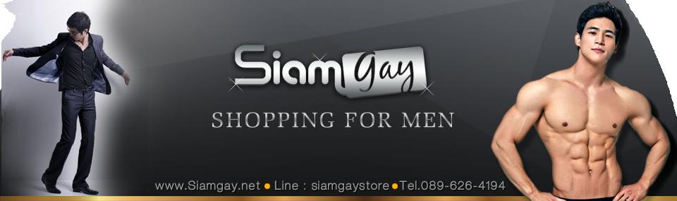 Siam Gay