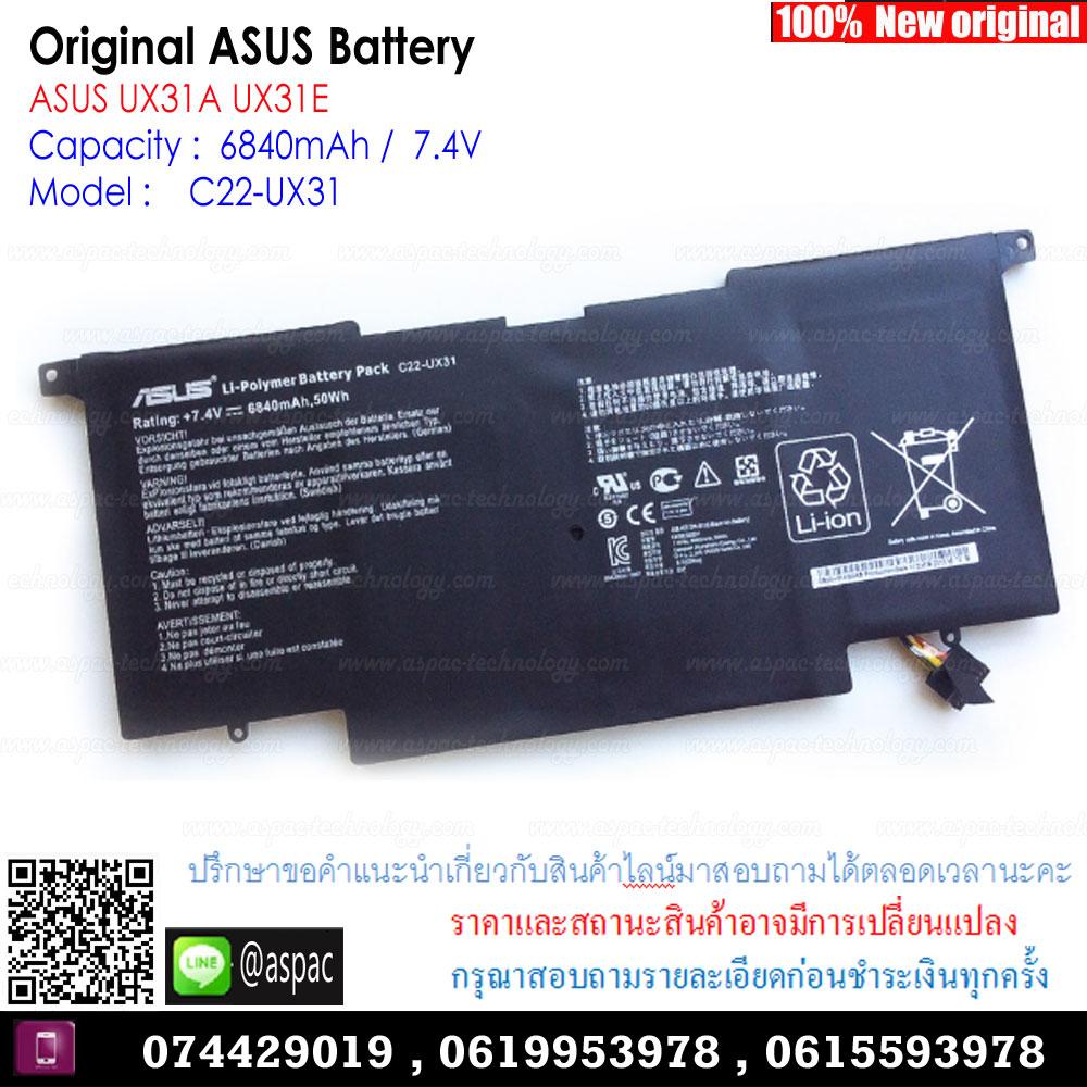 Original Battery C22-UX31 / 6840mAh / 7.4V For ASUS UX31A UX31E