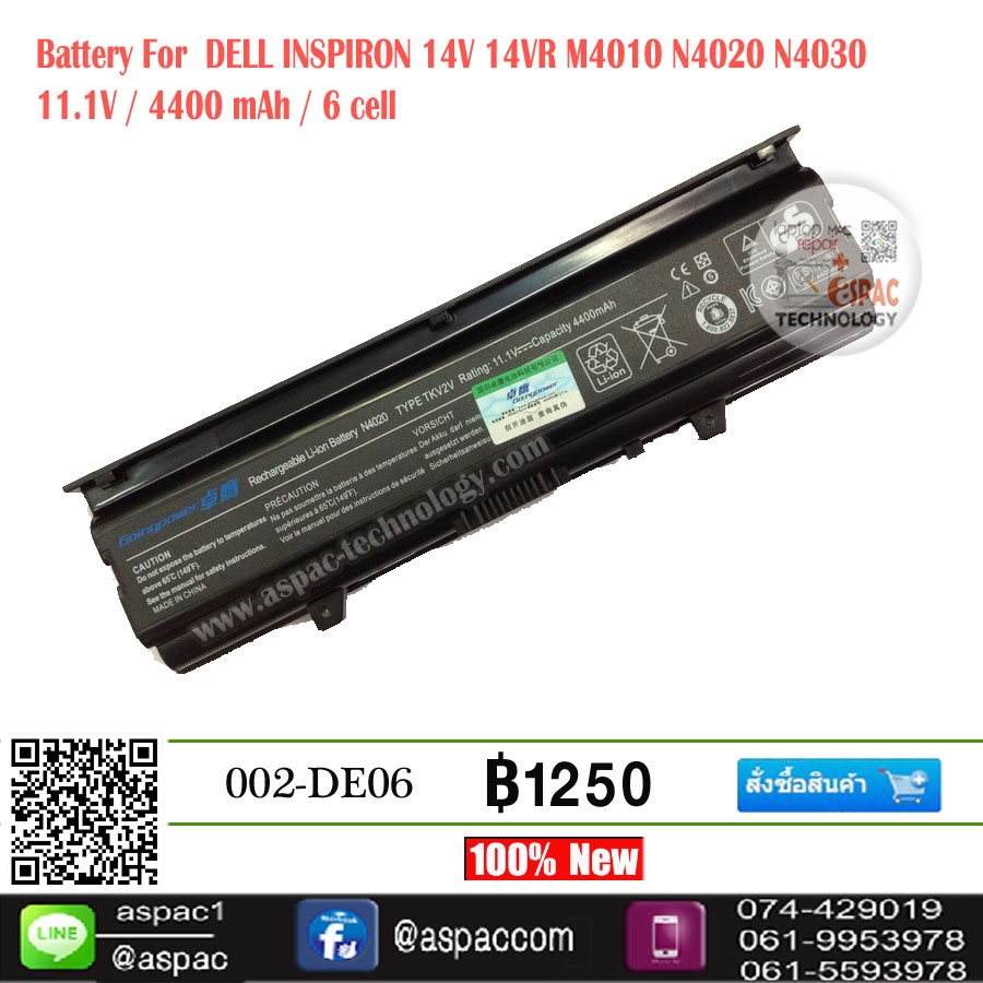 Battery For DELL Inspiron N4020 N4030 M4010