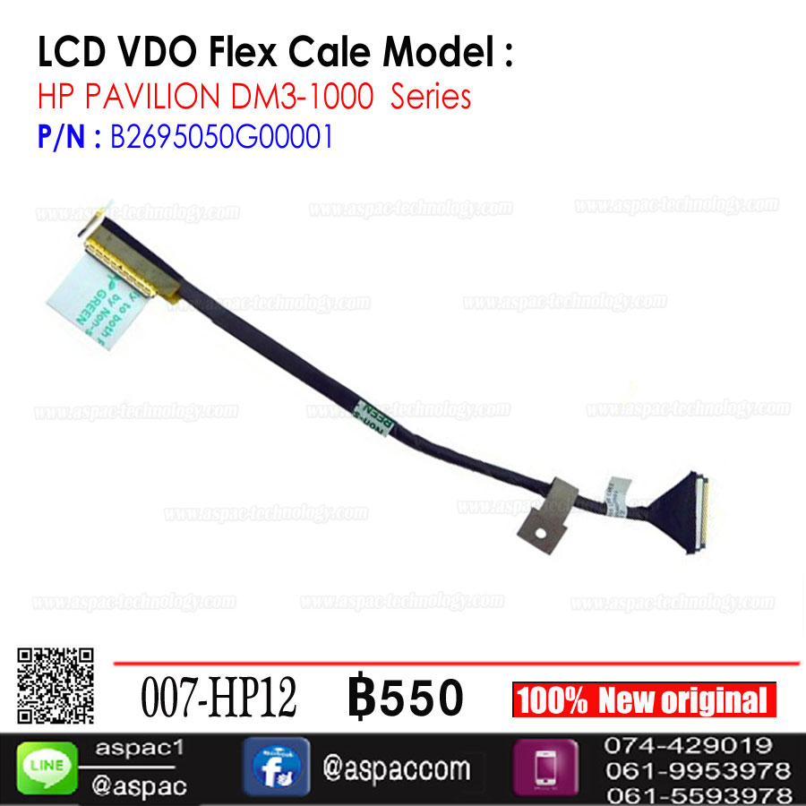 LCD Cable For HP PAVILION DM3-1000 Series P/N : B2695050G00001