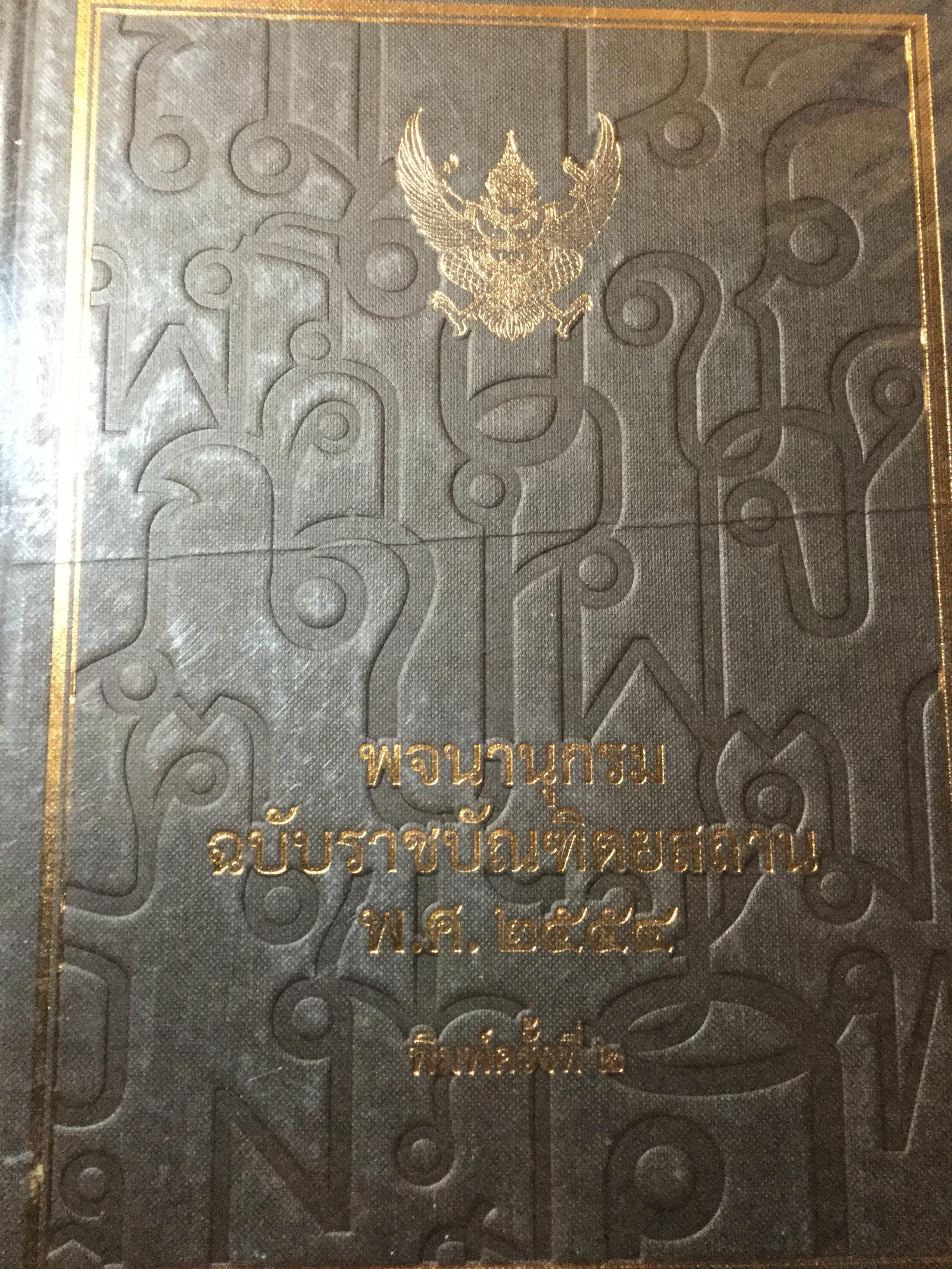 พจนานุกรม ฉบับราชบัณฑิตยสถาน พ.ศ.2554 พิมพ์ครั้งที่ 2 ลิขสิทธิ์ 2556 : ราชบัณฑิตยสถาน