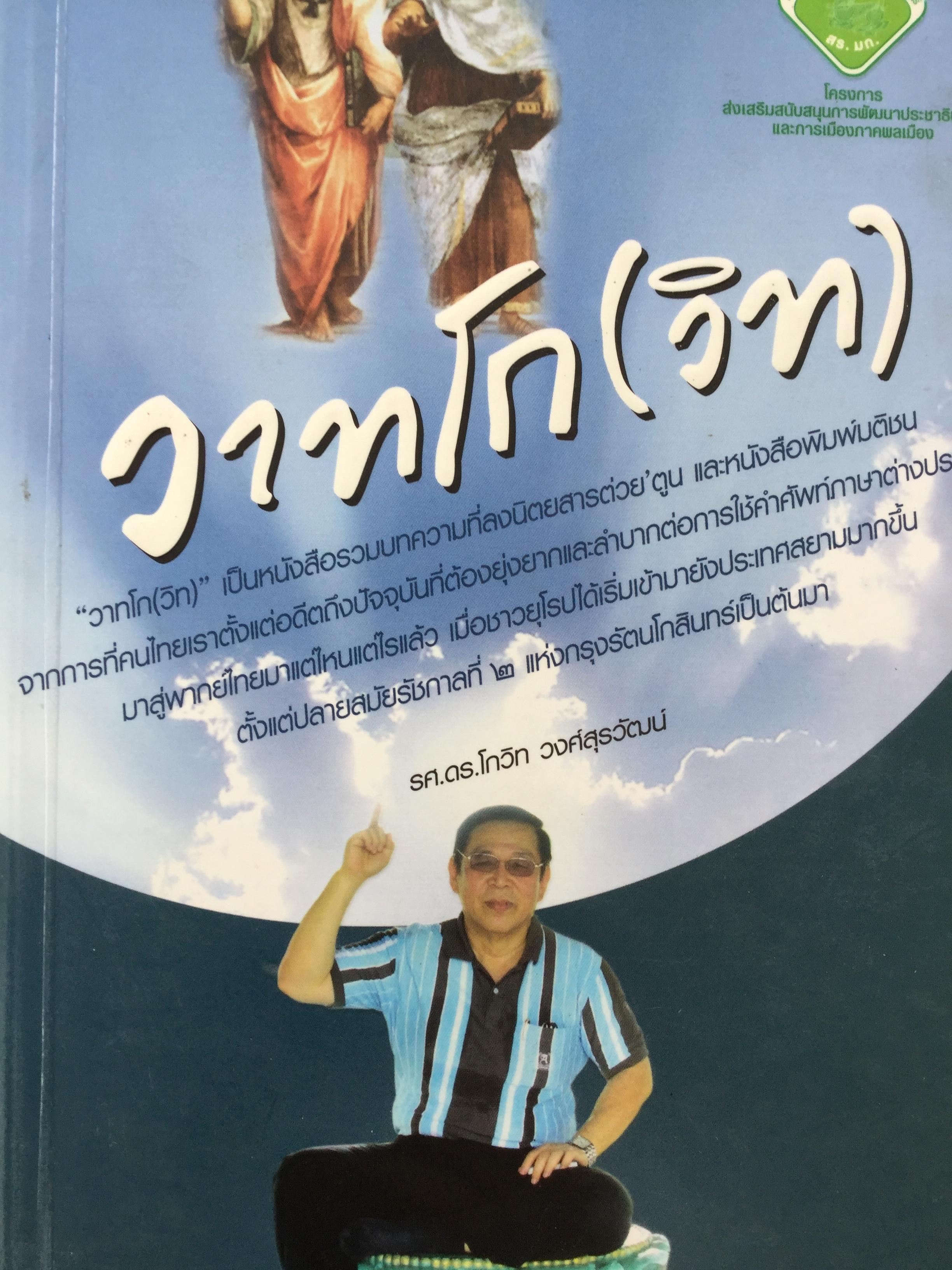 วาทโก(วิท). เป็นหนังสือรวมบทความที่ลงนิตยสารต่วยตูน และหนังสือพิมพ์มติชน โดย รศ.ดร.โกวิท วงศ์สุรวัฒน์