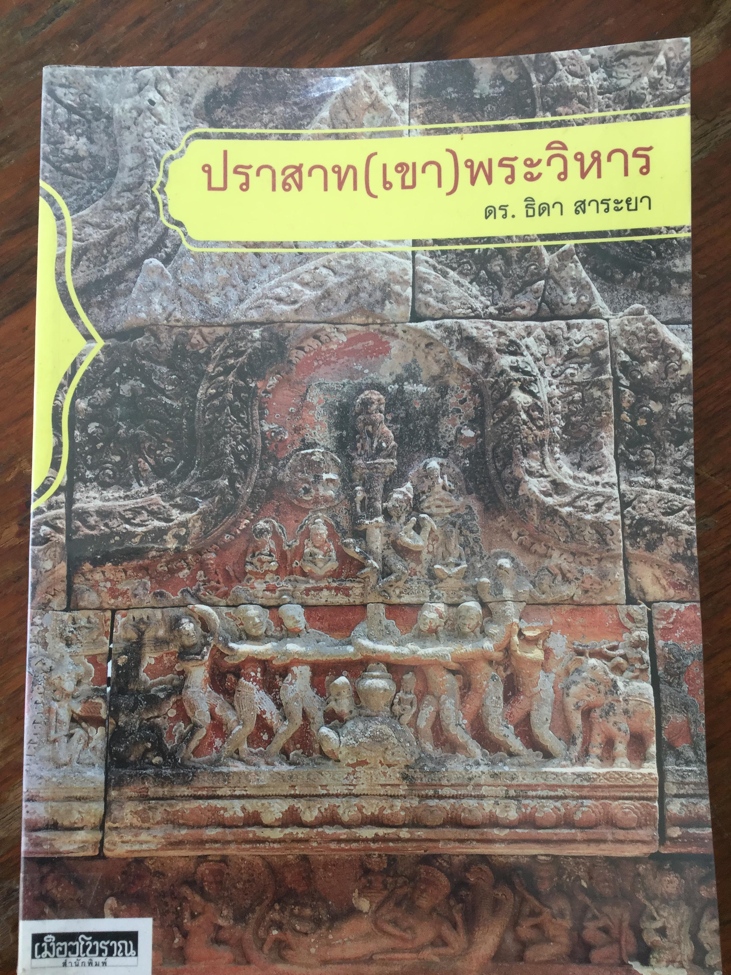 ปราสาท(เขา)พระวิหาร. ผู้เขียน ดร.ธิดา สาระยา เมืองโบราณ
