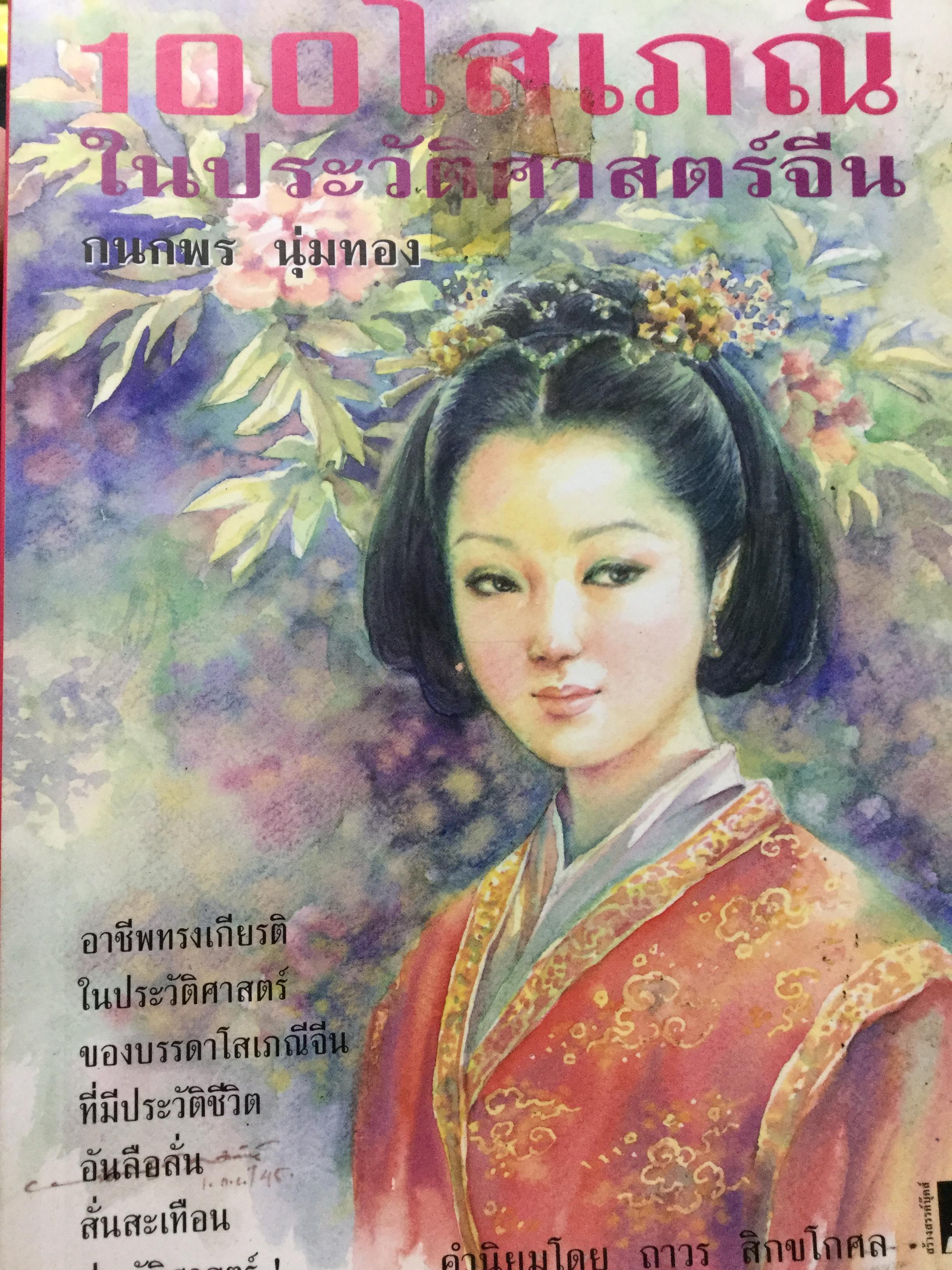 100 โสเภณี ในประวัติศาสตร์จีน อาชีพทรงเกียรติในประวัติศาสตร์ของบรรดาโสเภณีจีน ทีมีประวัติชีวิตอันลือลั่นสั่นสะเทือนประวัติศาสตร์ ผู้เขียน กนกพร นุ่มทอง.