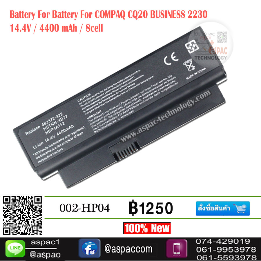 Battery For COMPAQ CQ20 BUSINESS 2230 14.4V / 4400 mAh / 8cell