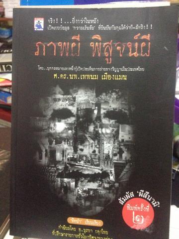 ภาพผี พิสูจนผี. ศ ดร นพ เทพนม. เมืองแมน