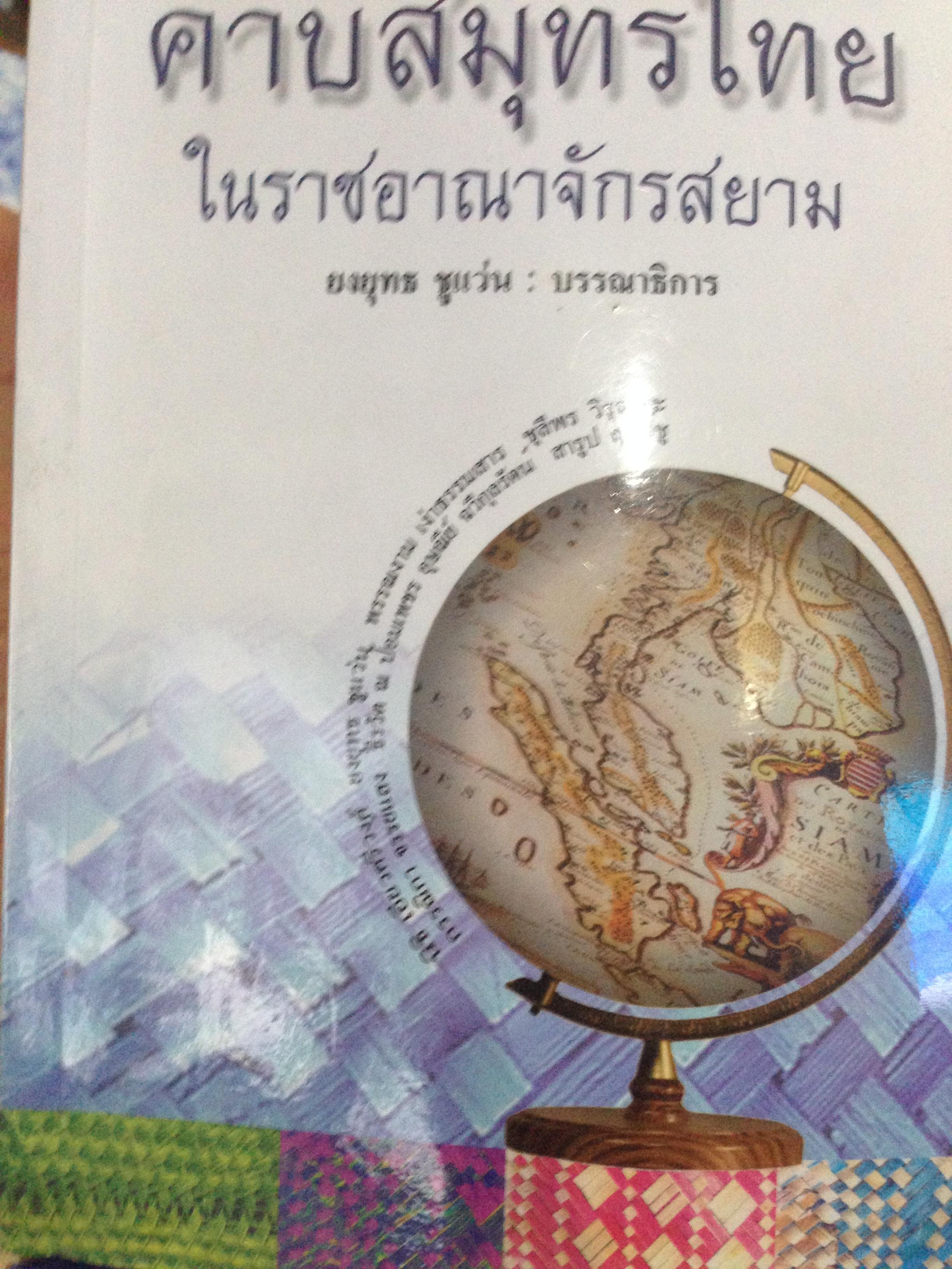 คาบสมุทรไทย ในราชอาณาจักรสยาม. ประวัติศาสตร์ตัวตนของภาคใต้สมัยอยุธยาถึงต้นรัตนโกสินทร์