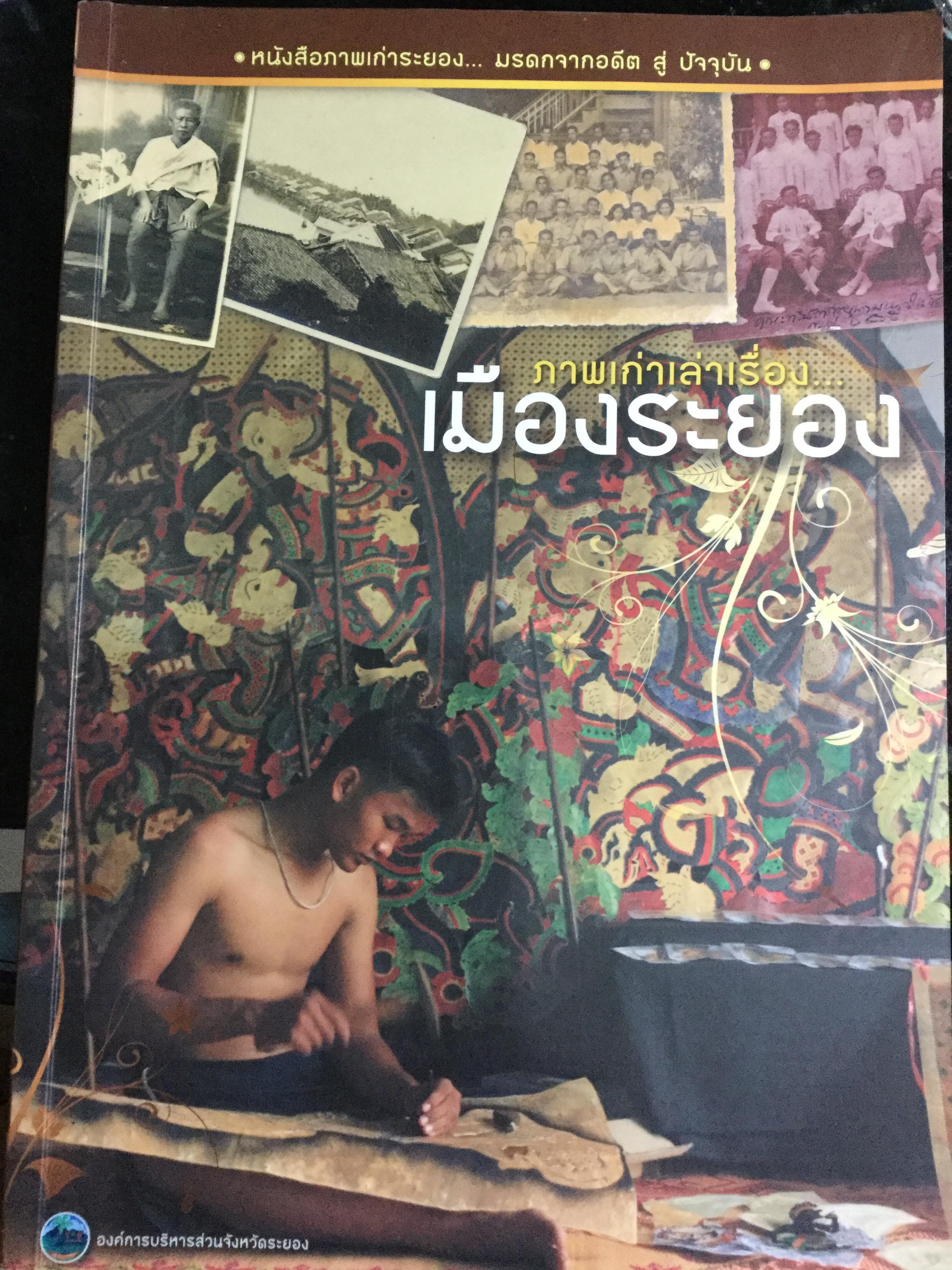 ภาพเก่าเล่าเรื่องเมืองระยอง. หนังสือภาพเก่าระยอง มรดกจากอดีต สู่ปัจจุบัน.