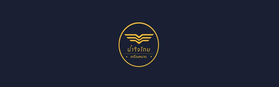 น้ำใจไทยเครื่องหมาย