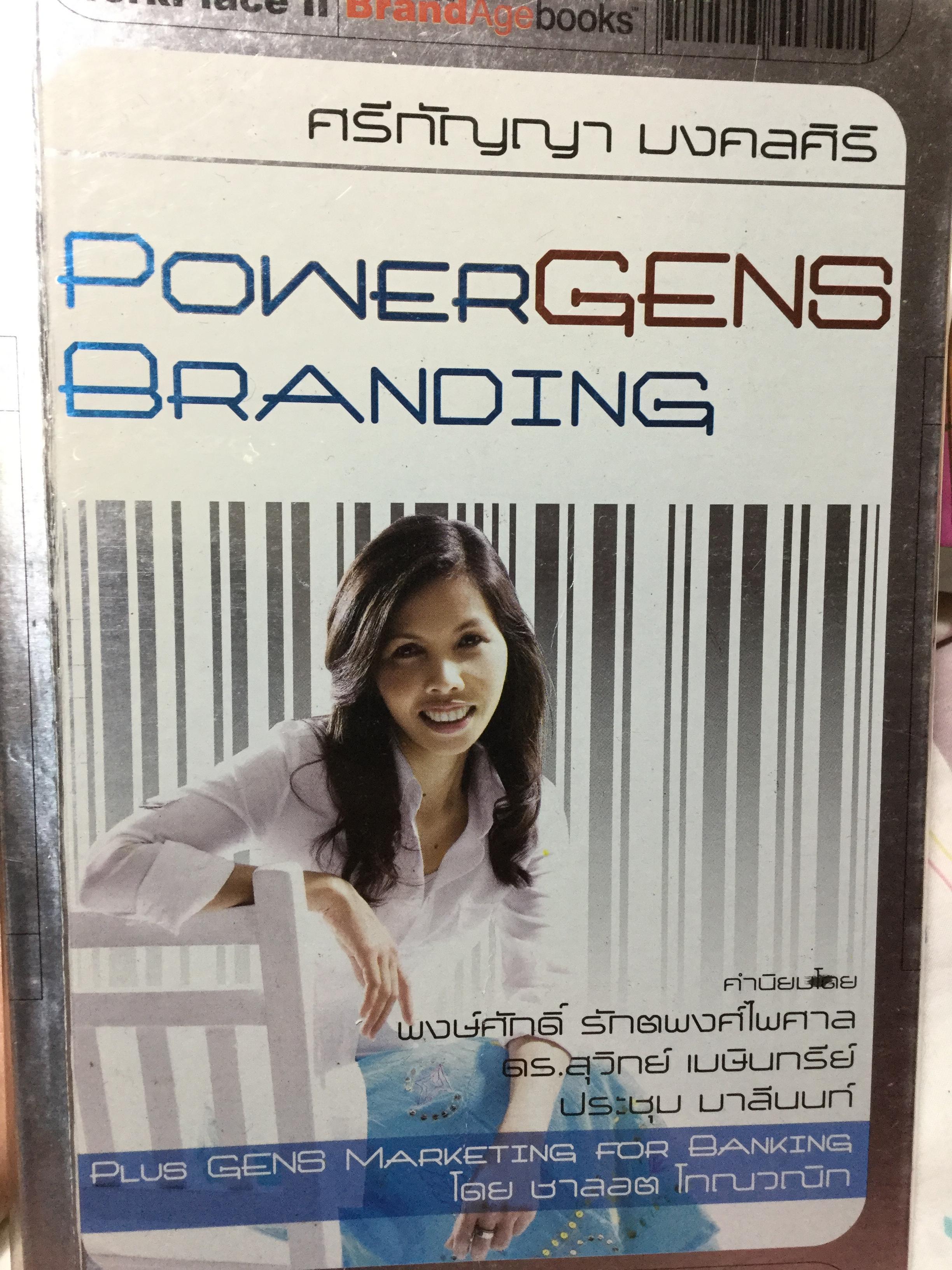 PowerGens Branding. ผู้เขียน ศรีกัญญา มงคลศิริ Plus gens Marketing for Banking
