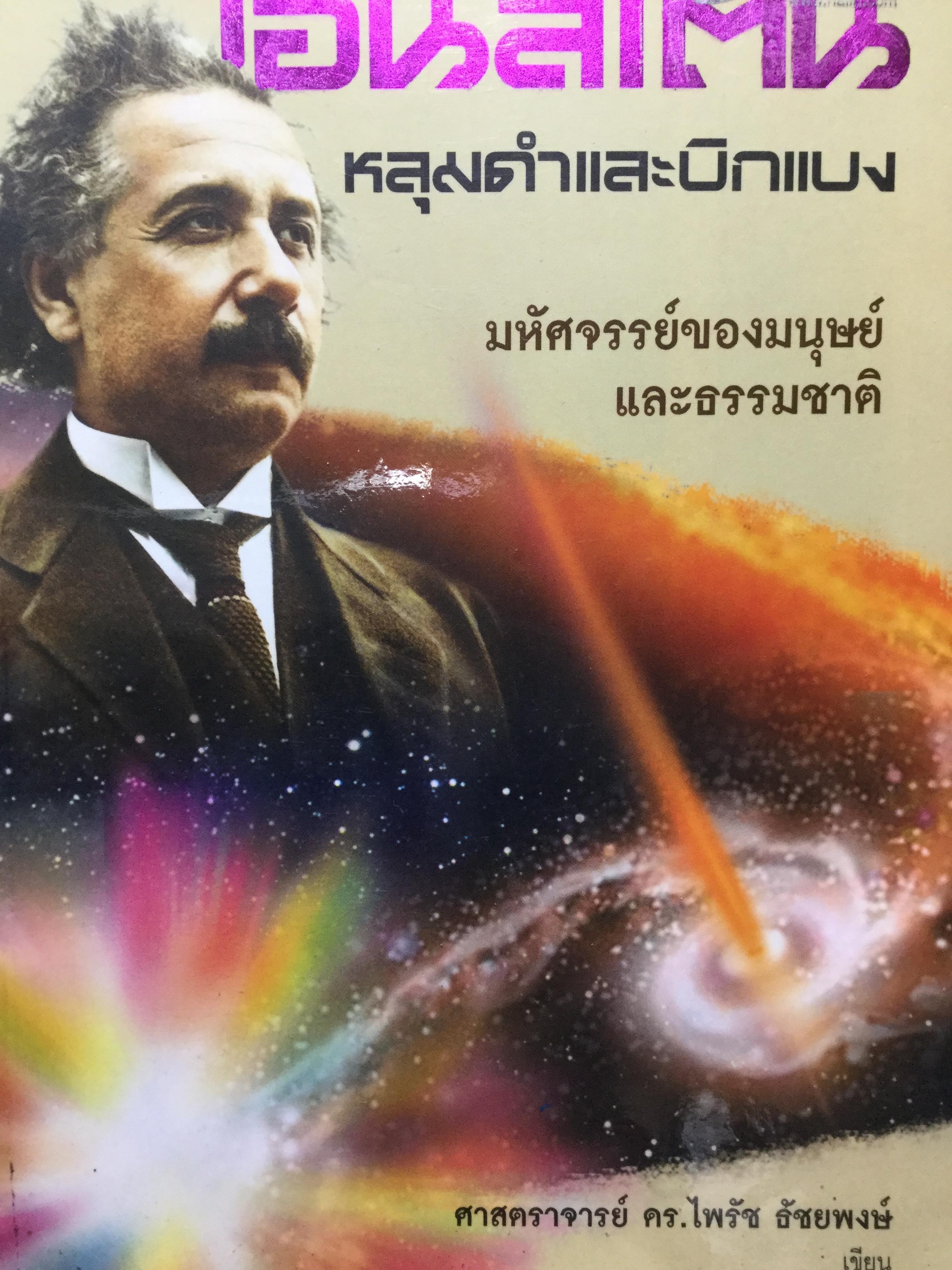 ไอน์สไตน์ หลุมดำและบิกแบง. มหัศจรรย์ของมนุษย์และธรรมชาติ พิมพ์ครั้งที่ 2 ผู้เขียน ศจ.ดร.ไพรัช ธัชยพงษ์