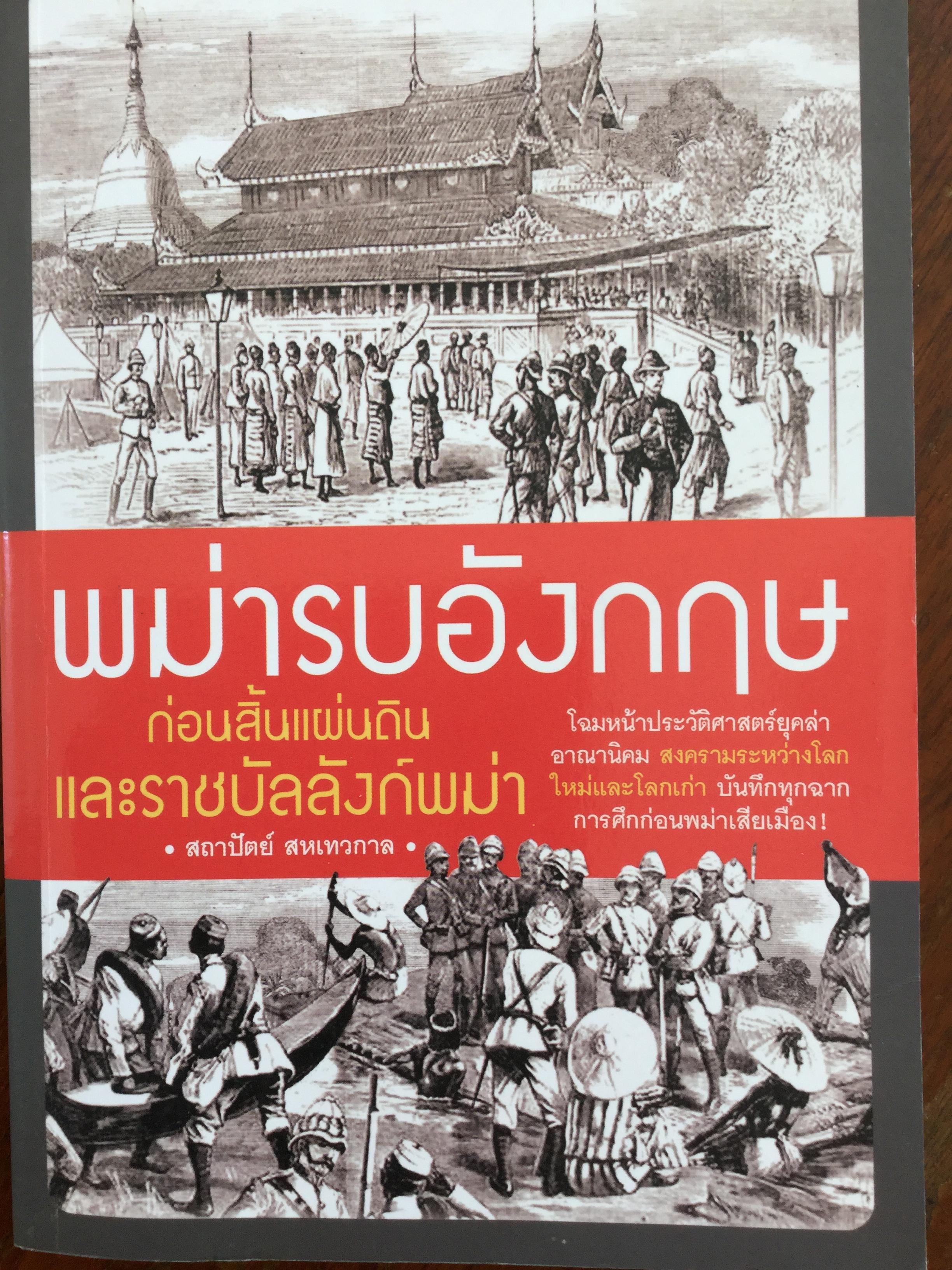 พม่ารบอังกฤษ ก่อนสิ้นแผ่นดินและราชบัลลังก์พม่า. โฉมหน้าประวัติศาสตร์ยุคล่าอาณานิคม สงครามระหว่างโลกใหม่และโลกเก่า บันทึกทุกฉาก การศึกก่อนพม่าเสียเมือง