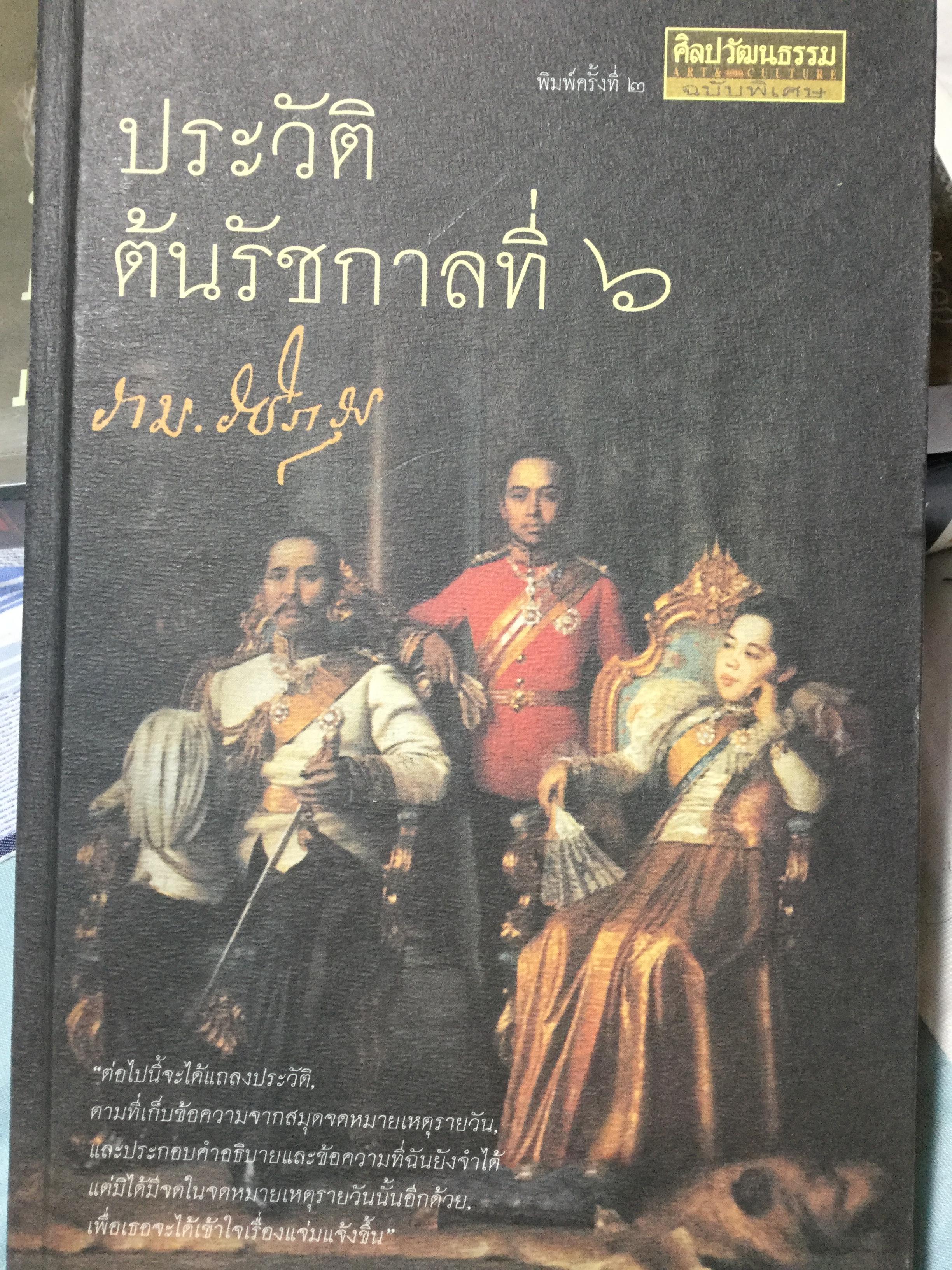 ประวัติตันรัชกาลที่ 6 พระราชนิพนธ์ โดย ราม.วชิราวุธ (พระบาทสมเด็จพระมงกุฎเกล้าเจ้าอยู่หัว)